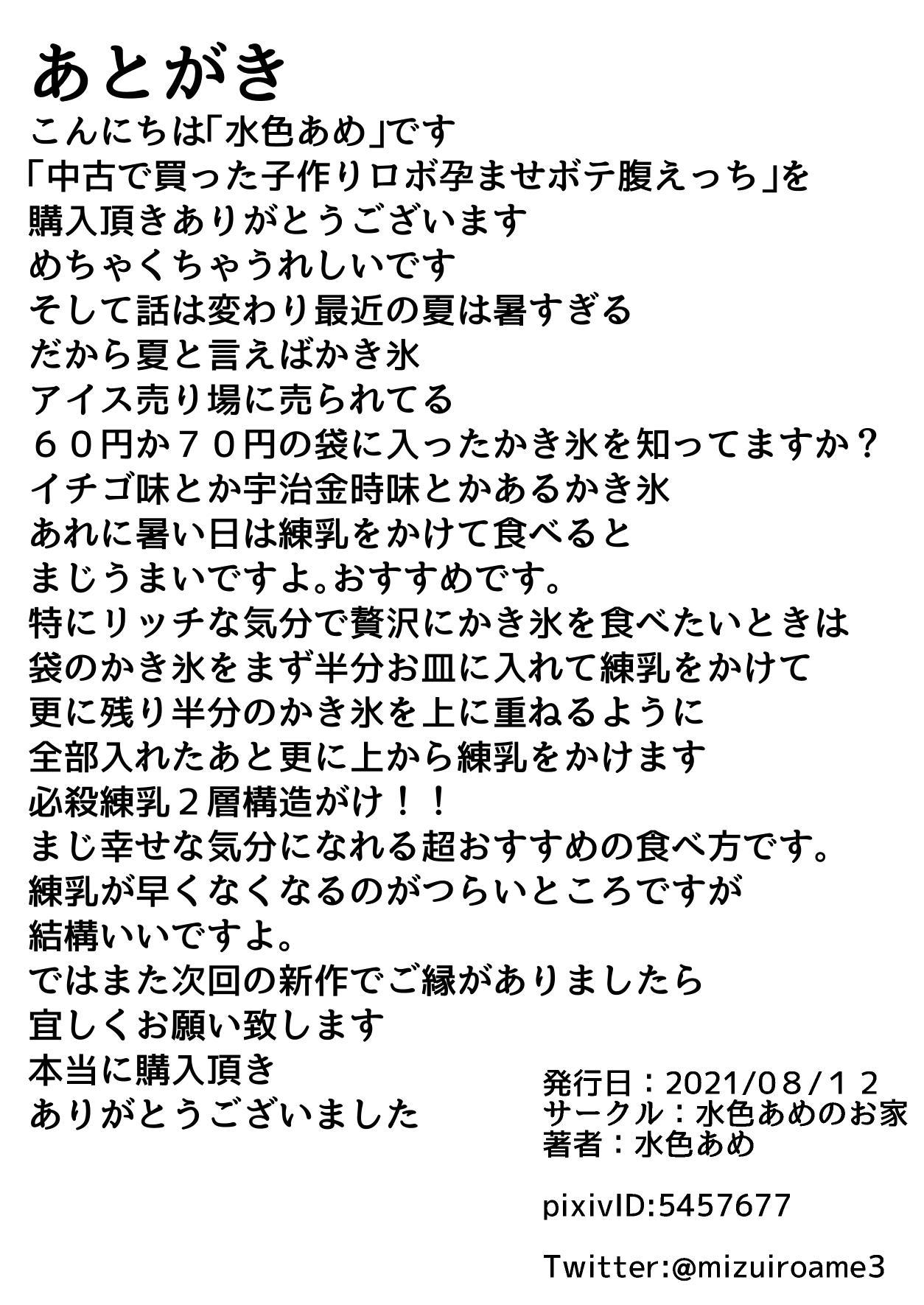 Chuuko de Katta Kozukuri Robo Haramase Bodebara Ecchi 28