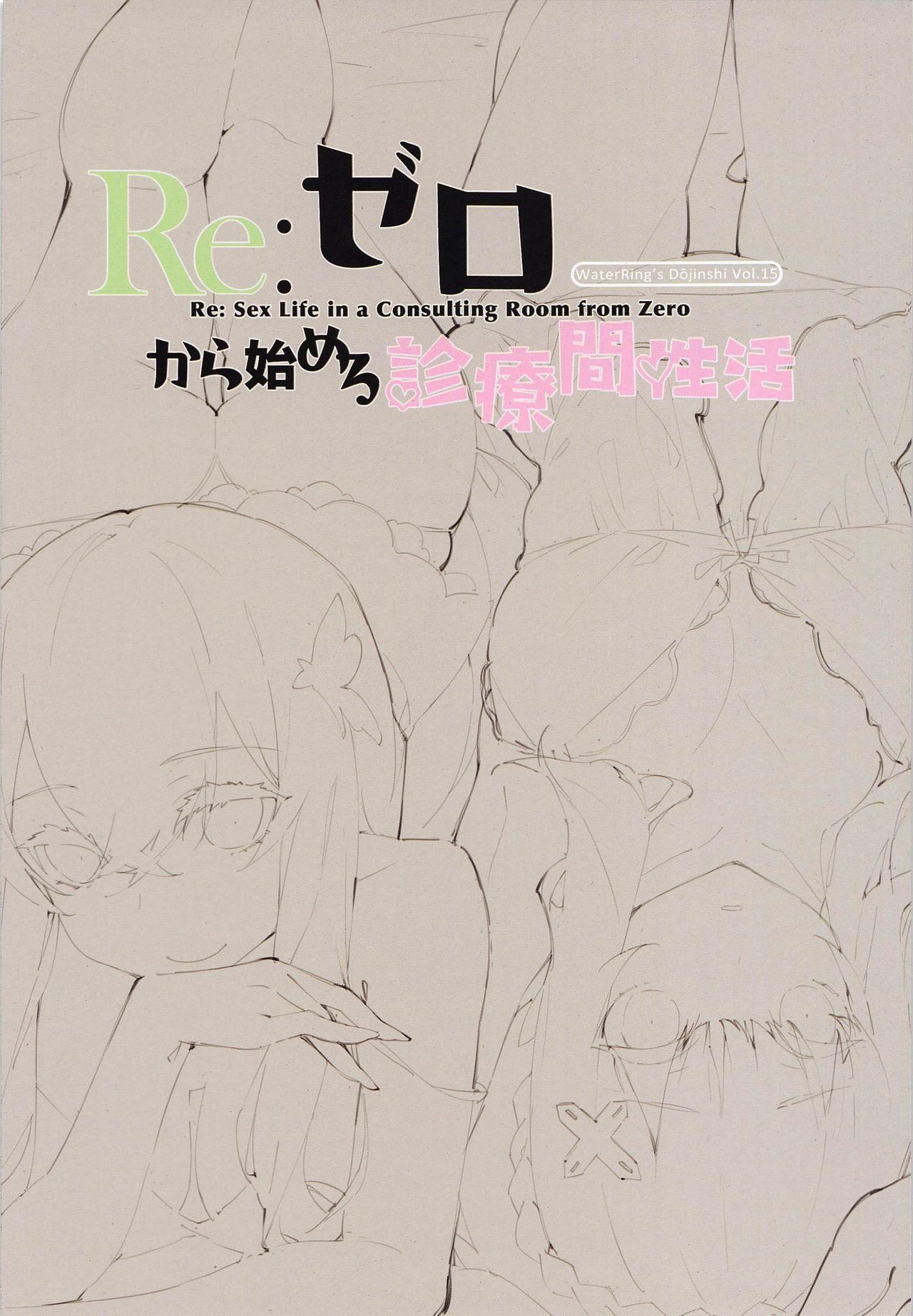 Re:Zero kara Hajimeru Shinryoukan Seikatsu 1