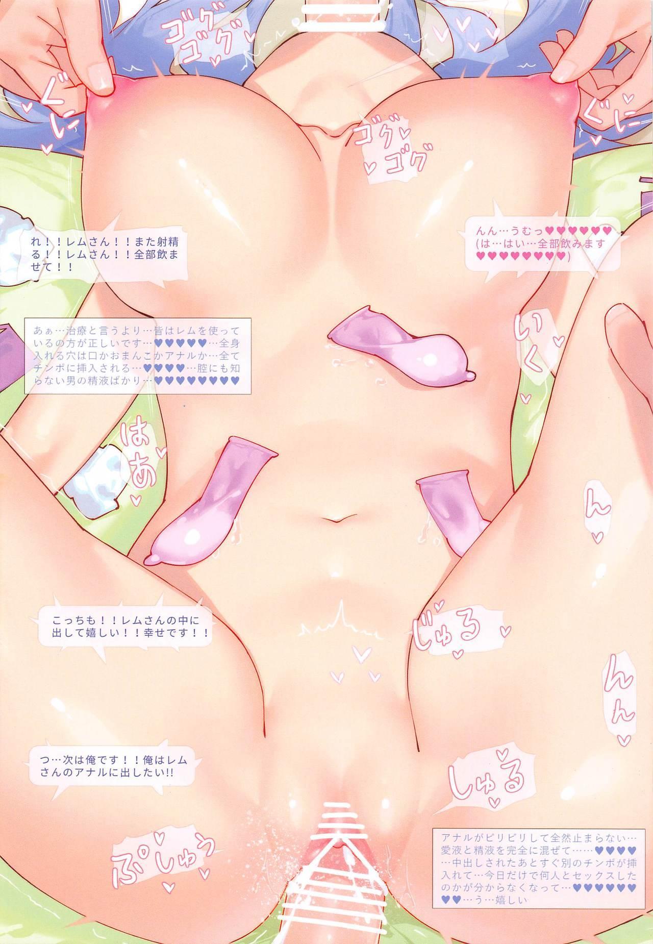 Re:Zero kara Hajimeru Shinryoukan Seikatsu 37