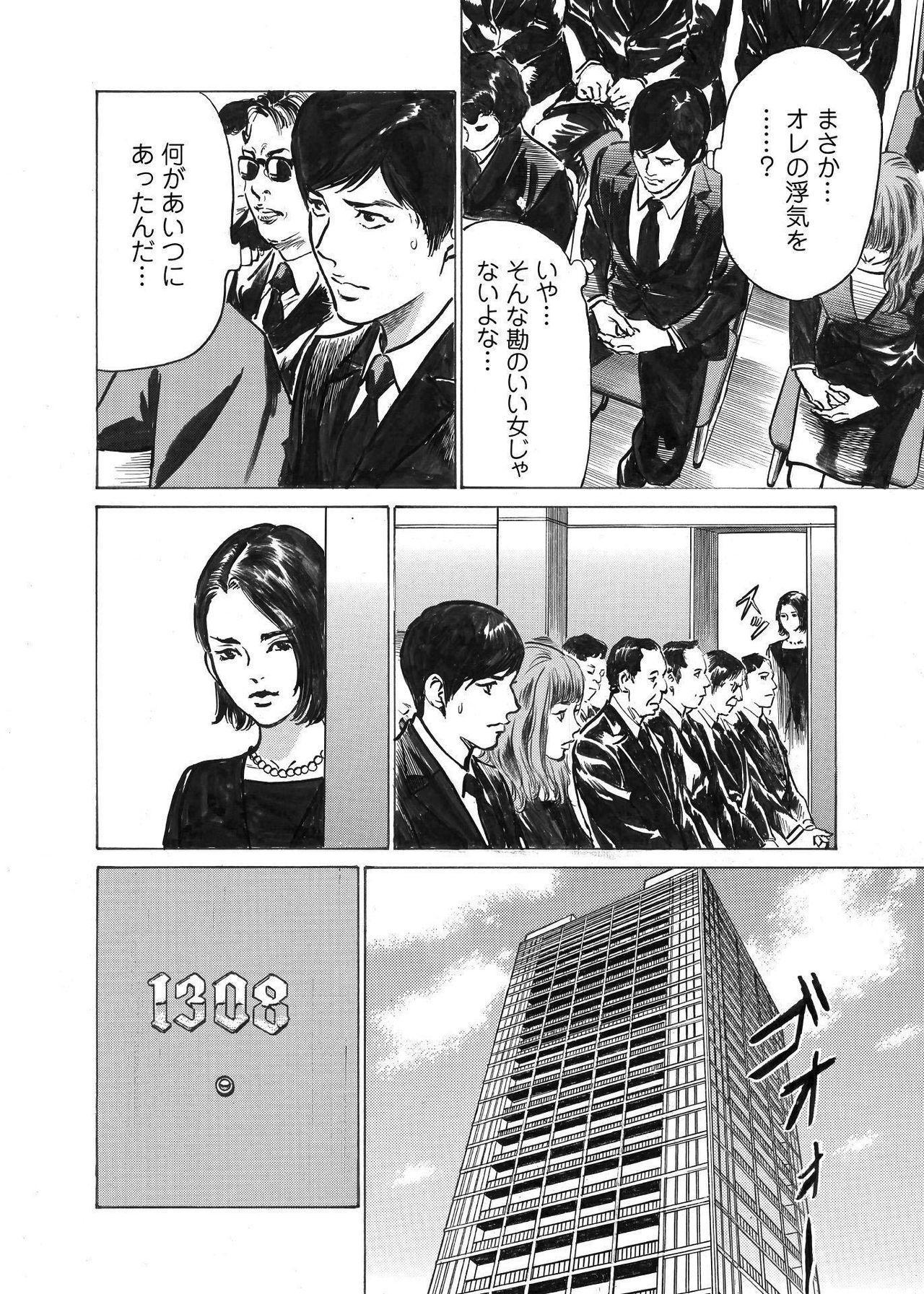 Ore wa Tsuma no Koto o Yoku Shiranai 1-9 9