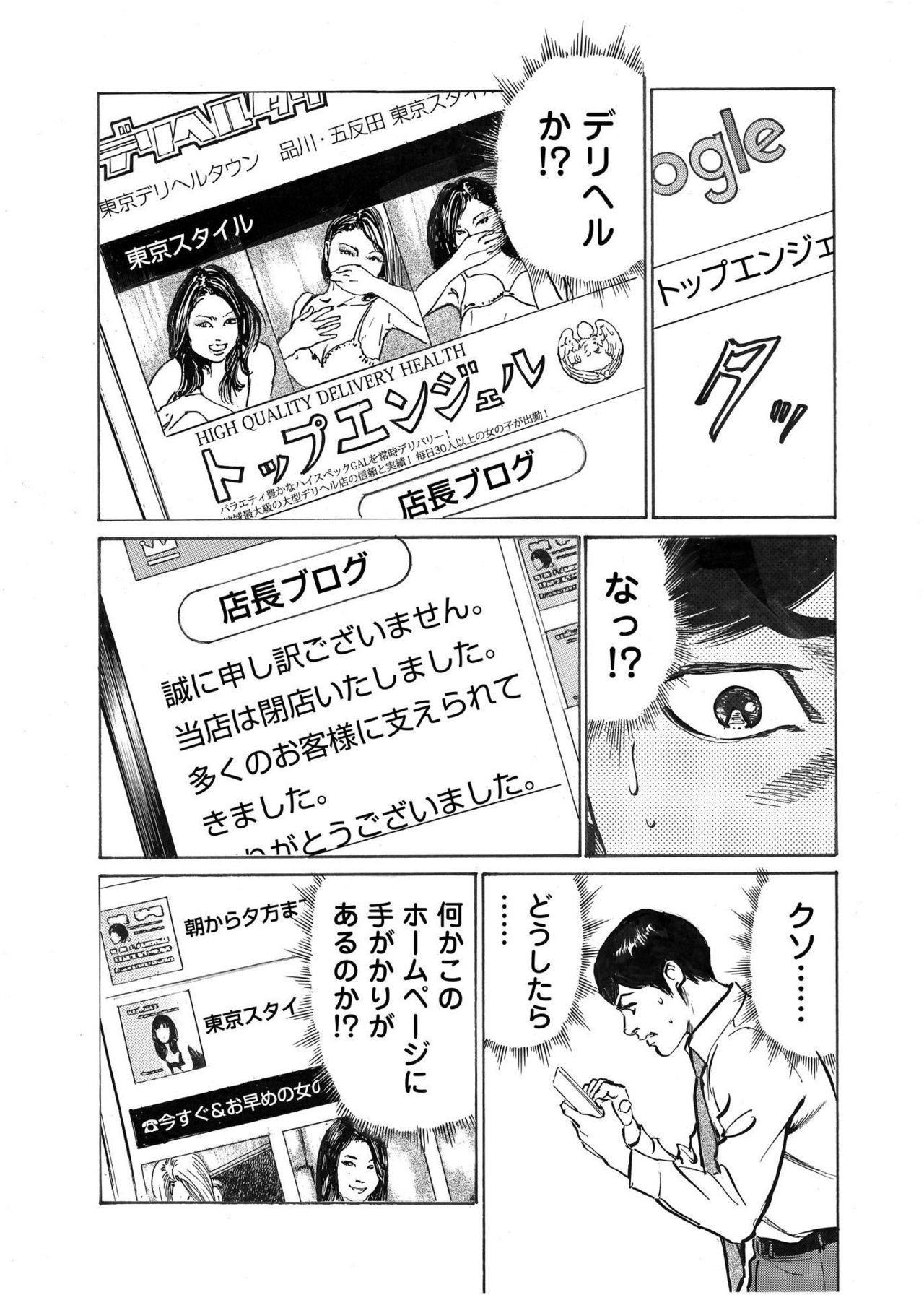 Ore wa Tsuma no Koto o Yoku Shiranai 1-9 99