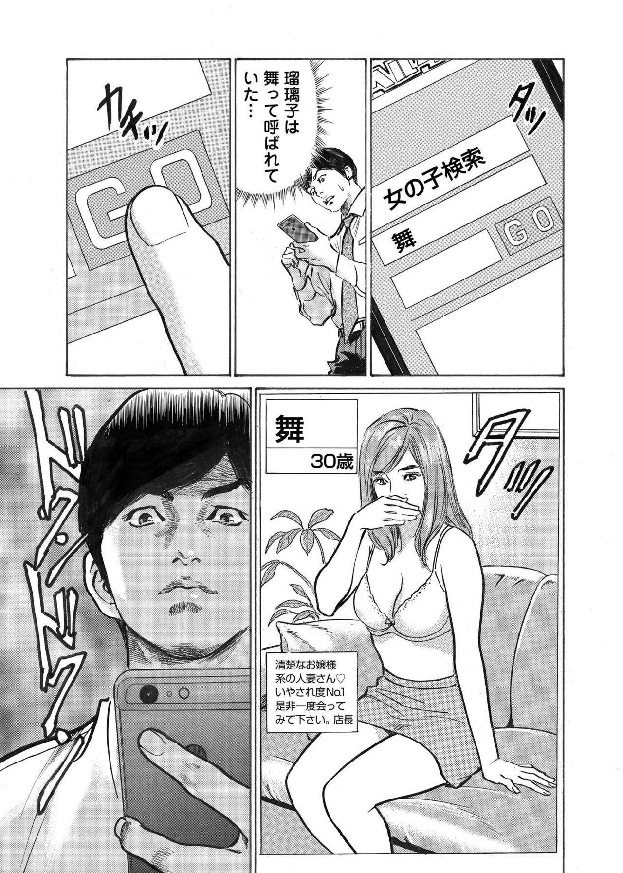 Ore wa Tsuma no Koto o Yoku Shiranai 1-9 101