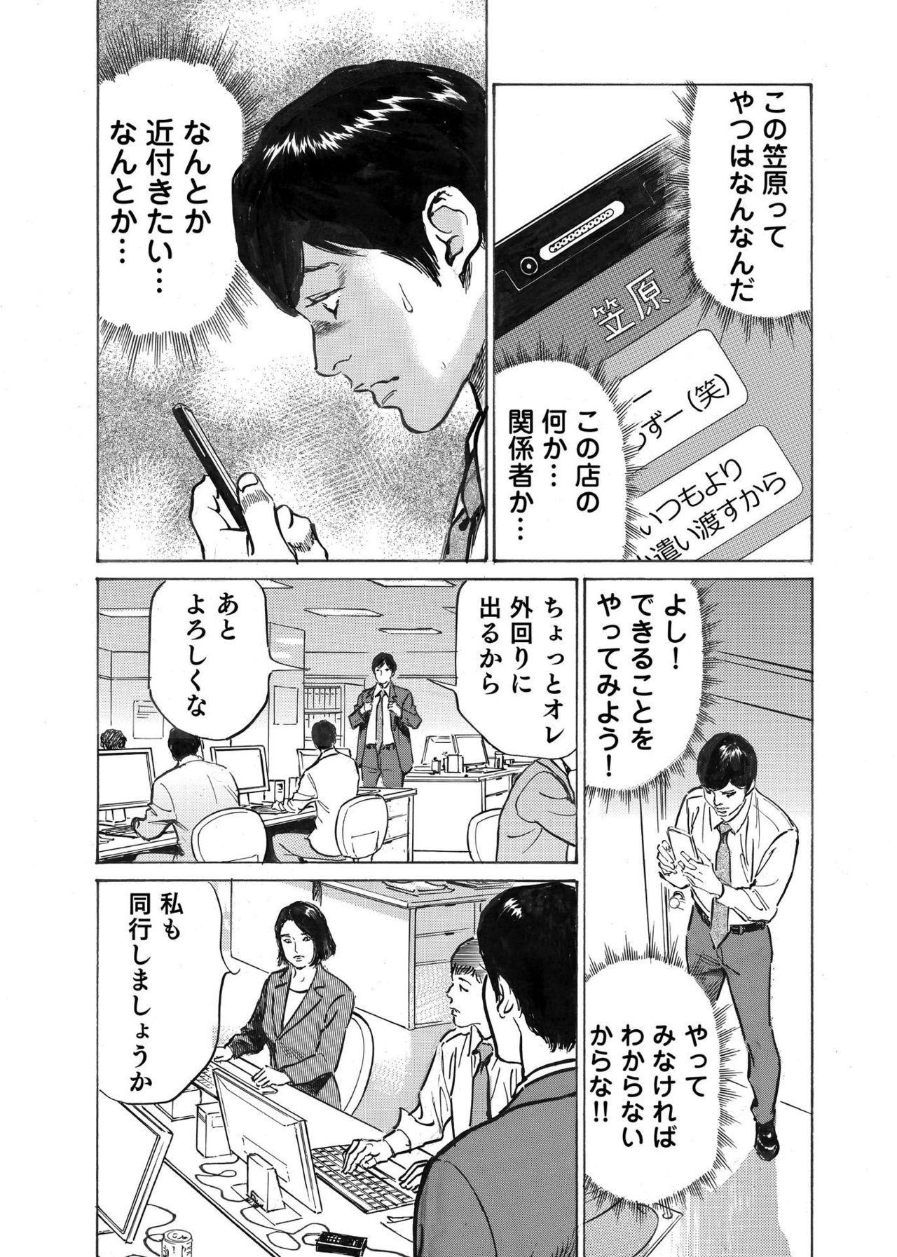 Ore wa Tsuma no Koto o Yoku Shiranai 1-9 103