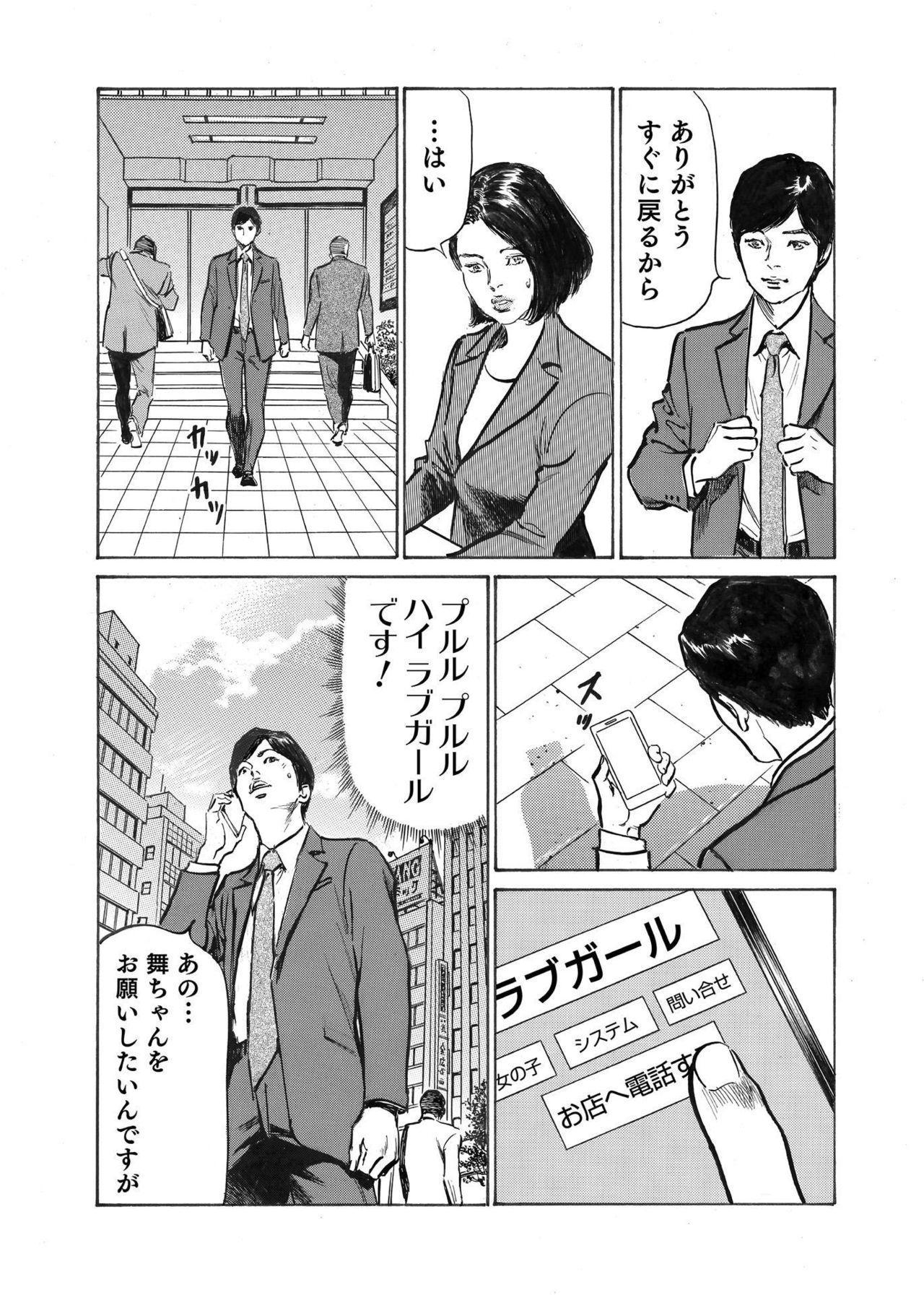 Ore wa Tsuma no Koto o Yoku Shiranai 1-9 104