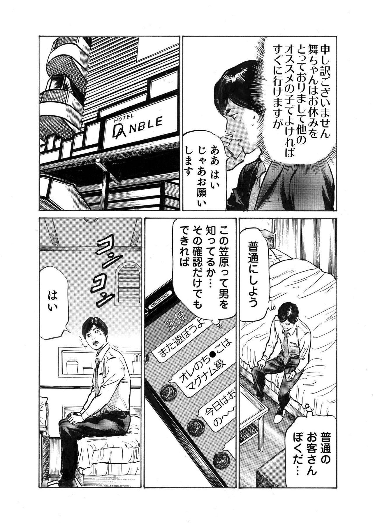 Ore wa Tsuma no Koto o Yoku Shiranai 1-9 105