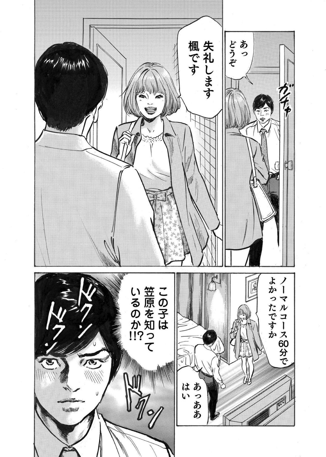 Ore wa Tsuma no Koto o Yoku Shiranai 1-9 106