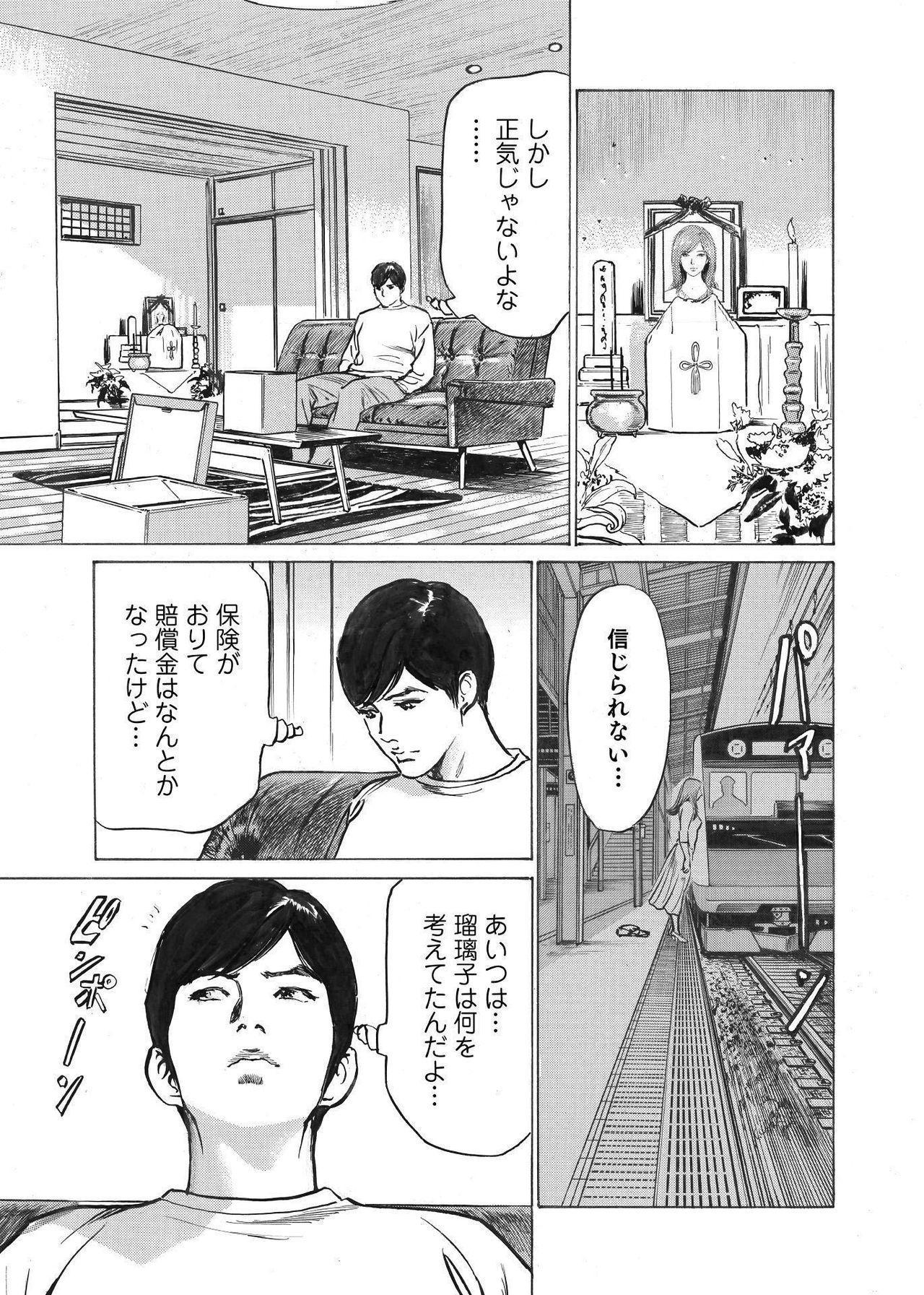 Ore wa Tsuma no Koto o Yoku Shiranai 1-9 10