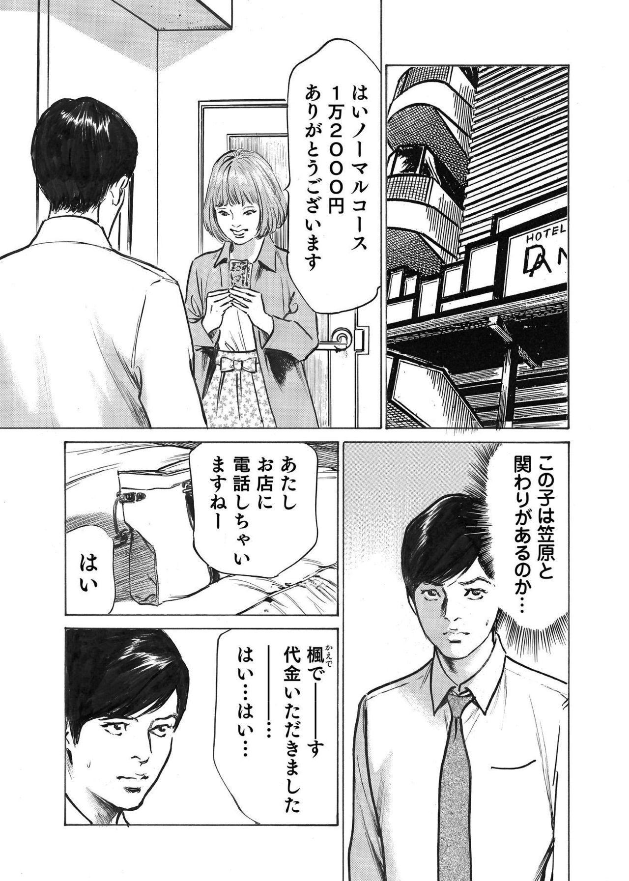 Ore wa Tsuma no Koto o Yoku Shiranai 1-9 110