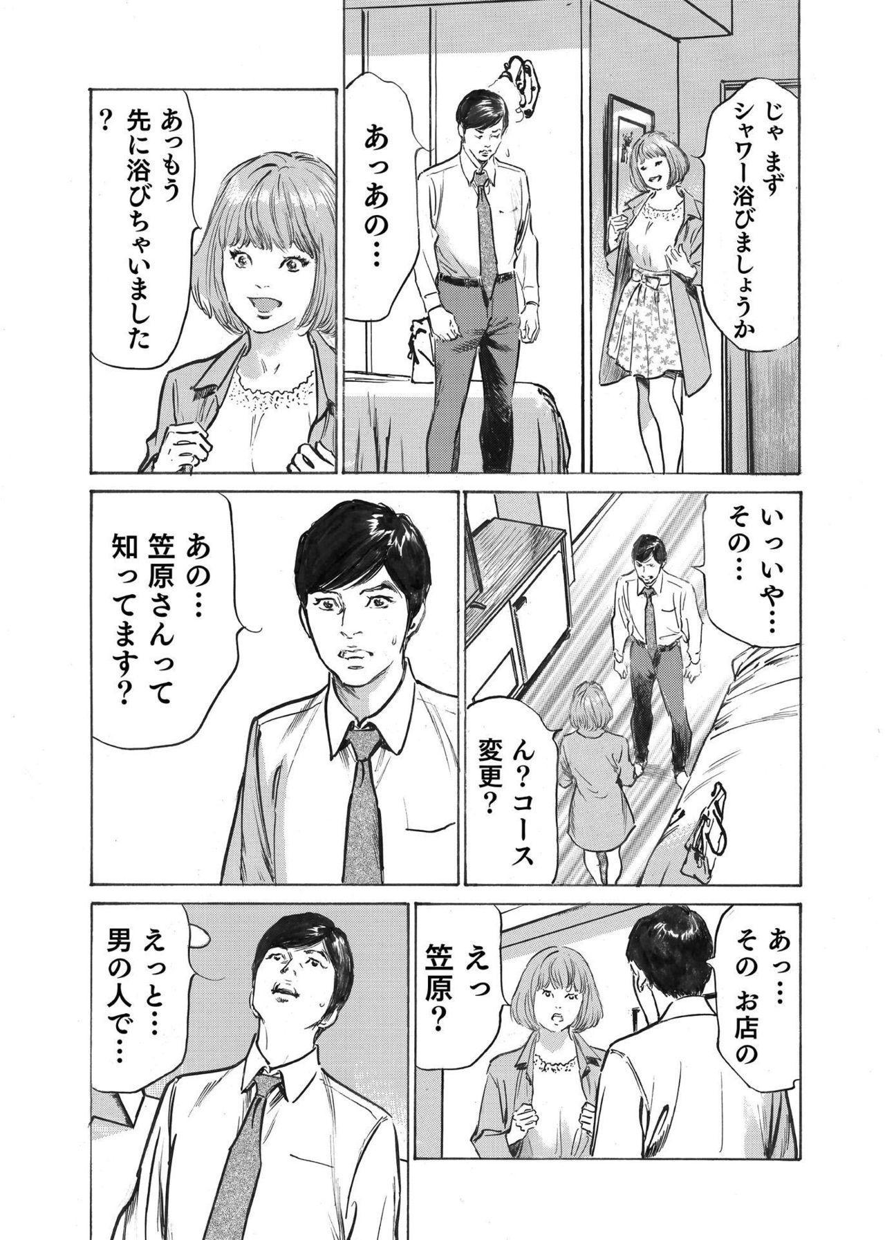 Ore wa Tsuma no Koto o Yoku Shiranai 1-9 111