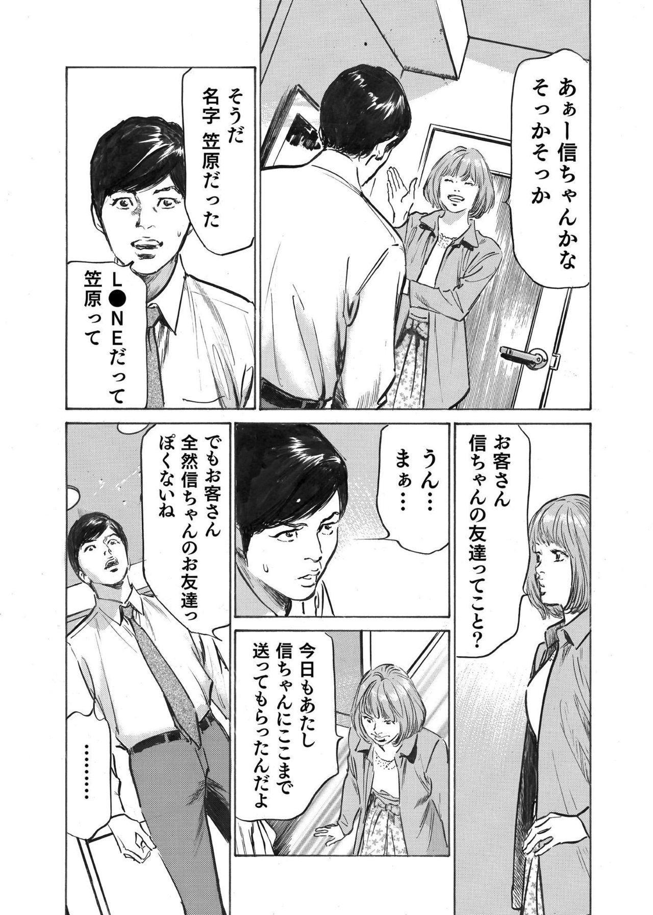 Ore wa Tsuma no Koto o Yoku Shiranai 1-9 112