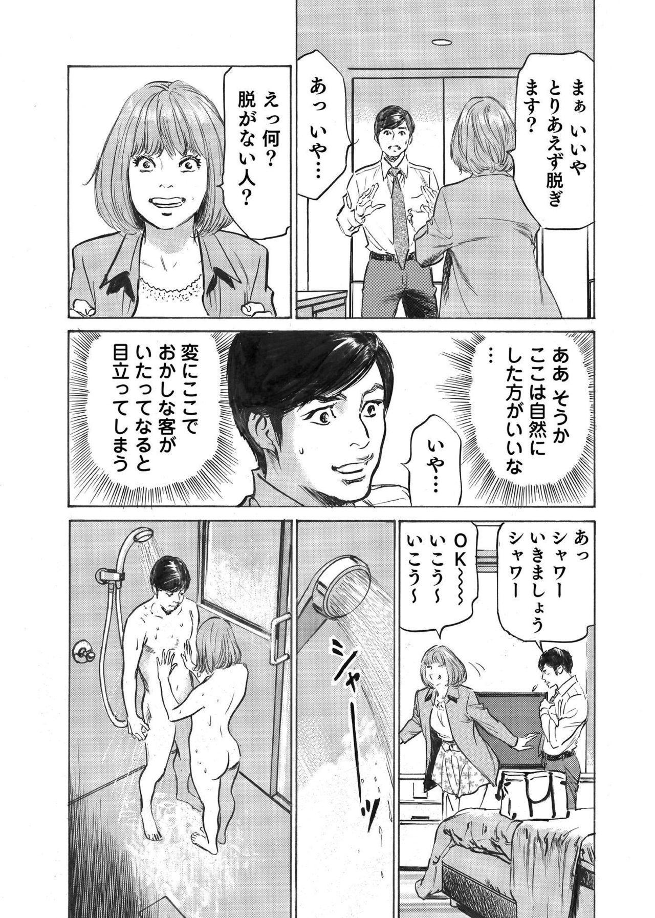 Ore wa Tsuma no Koto o Yoku Shiranai 1-9 113
