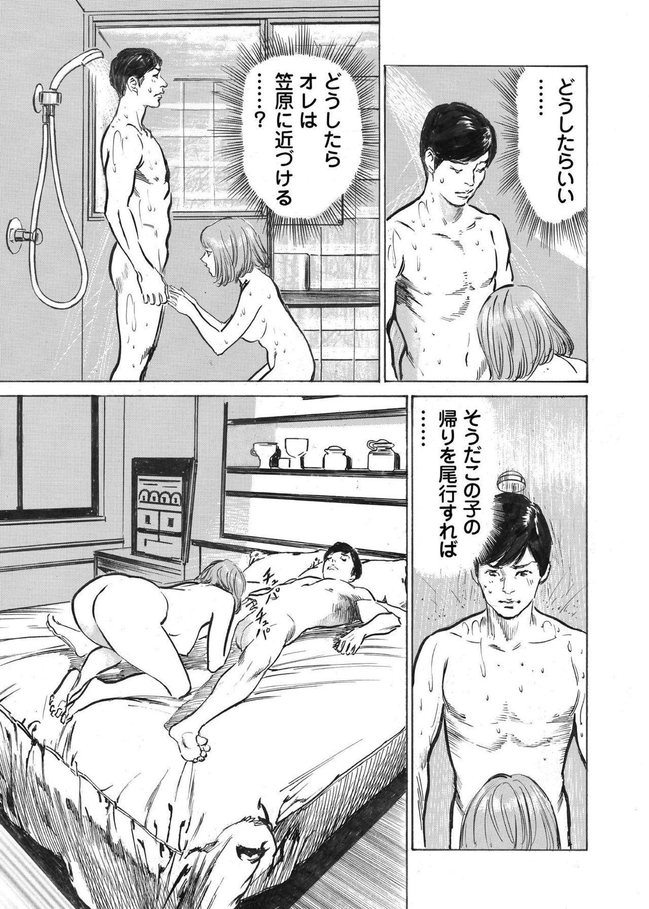 Ore wa Tsuma no Koto o Yoku Shiranai 1-9 114