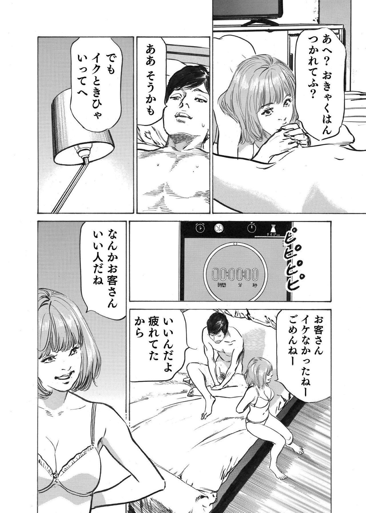 Ore wa Tsuma no Koto o Yoku Shiranai 1-9 115