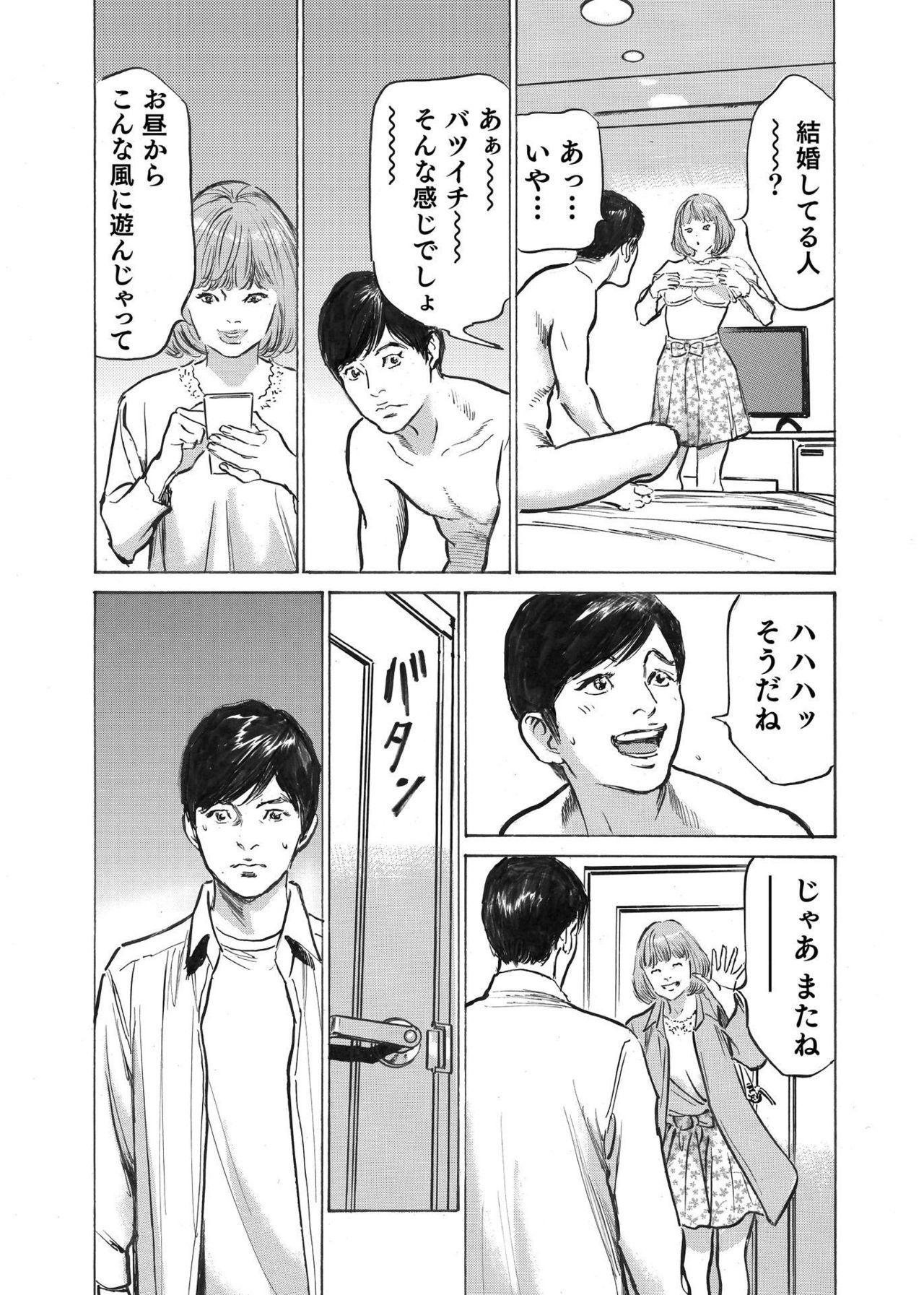 Ore wa Tsuma no Koto o Yoku Shiranai 1-9 116