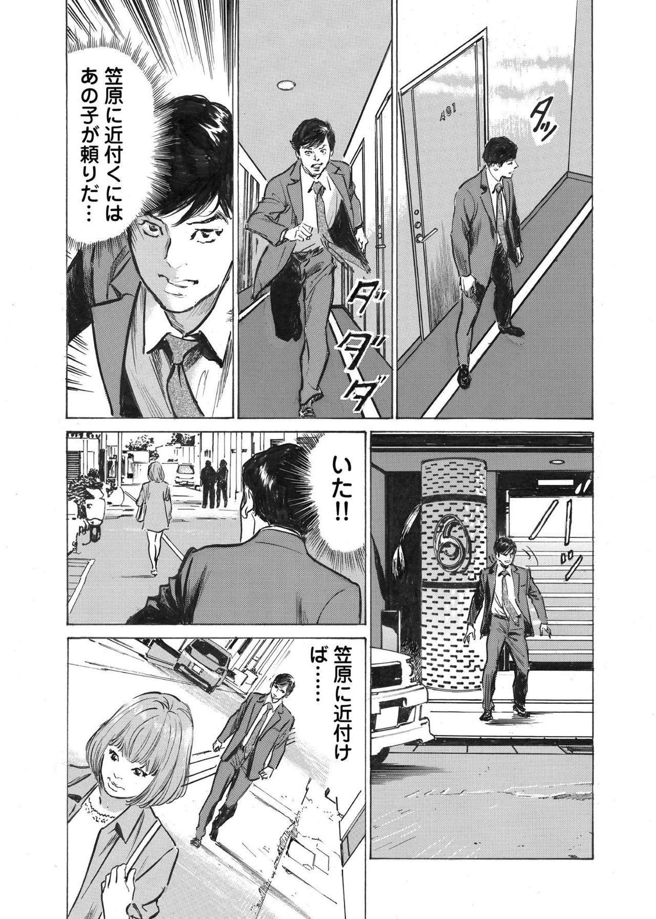Ore wa Tsuma no Koto o Yoku Shiranai 1-9 117