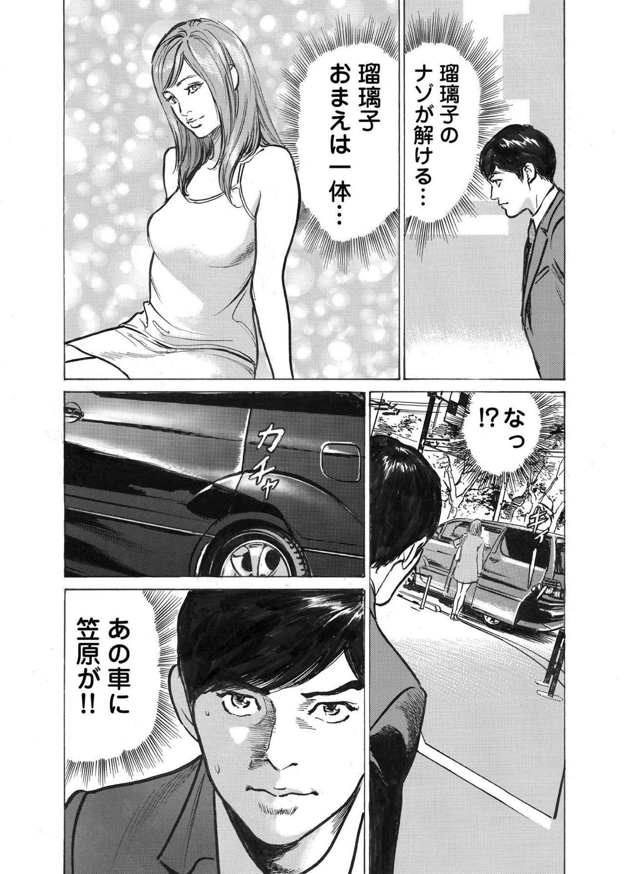 Ore wa Tsuma no Koto o Yoku Shiranai 1-9 118