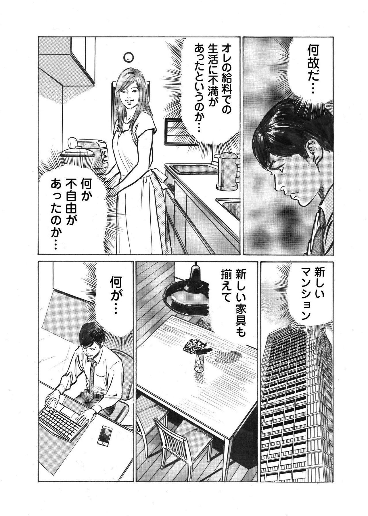 Ore wa Tsuma no Koto o Yoku Shiranai 1-9 122