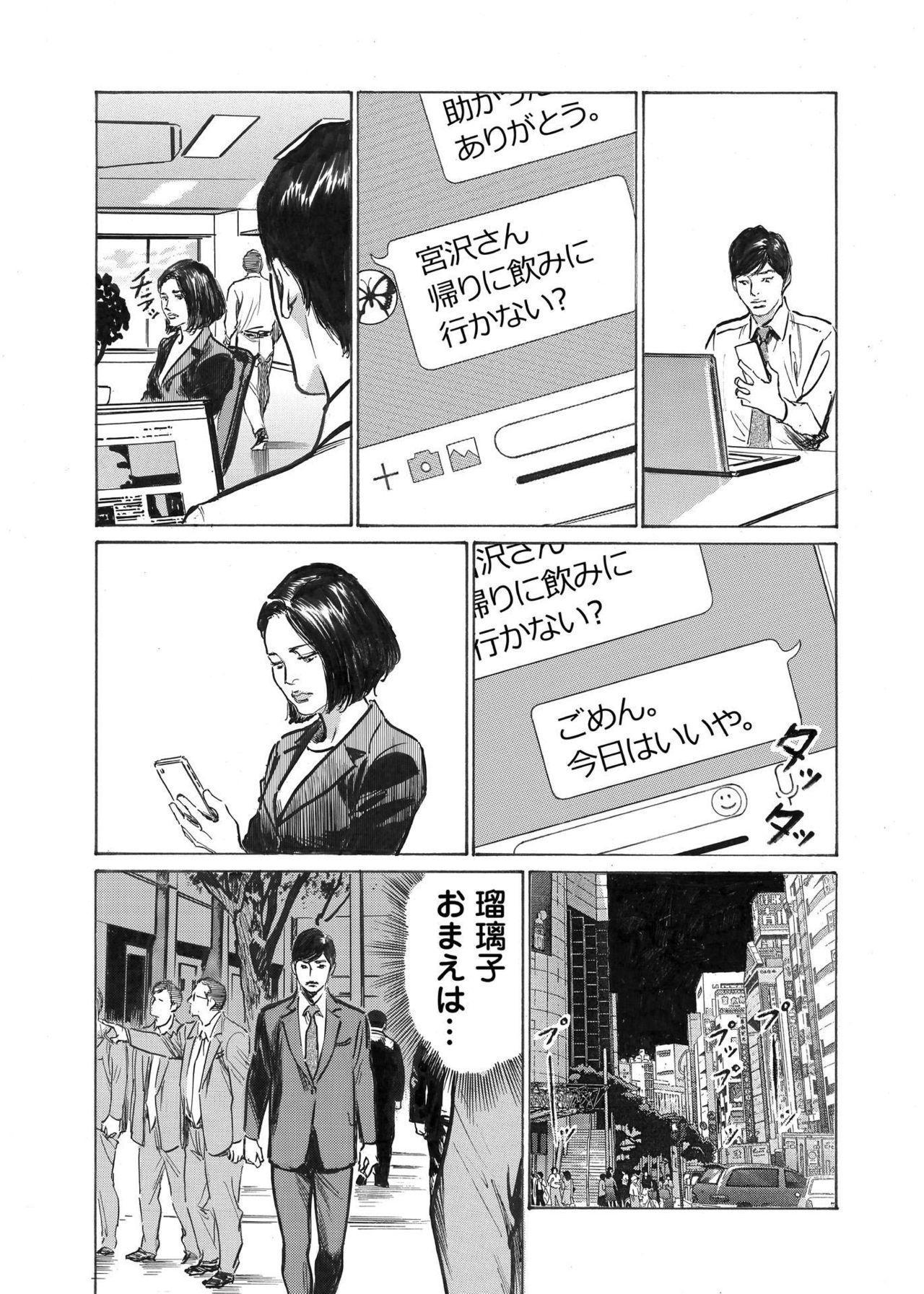 Ore wa Tsuma no Koto o Yoku Shiranai 1-9 123