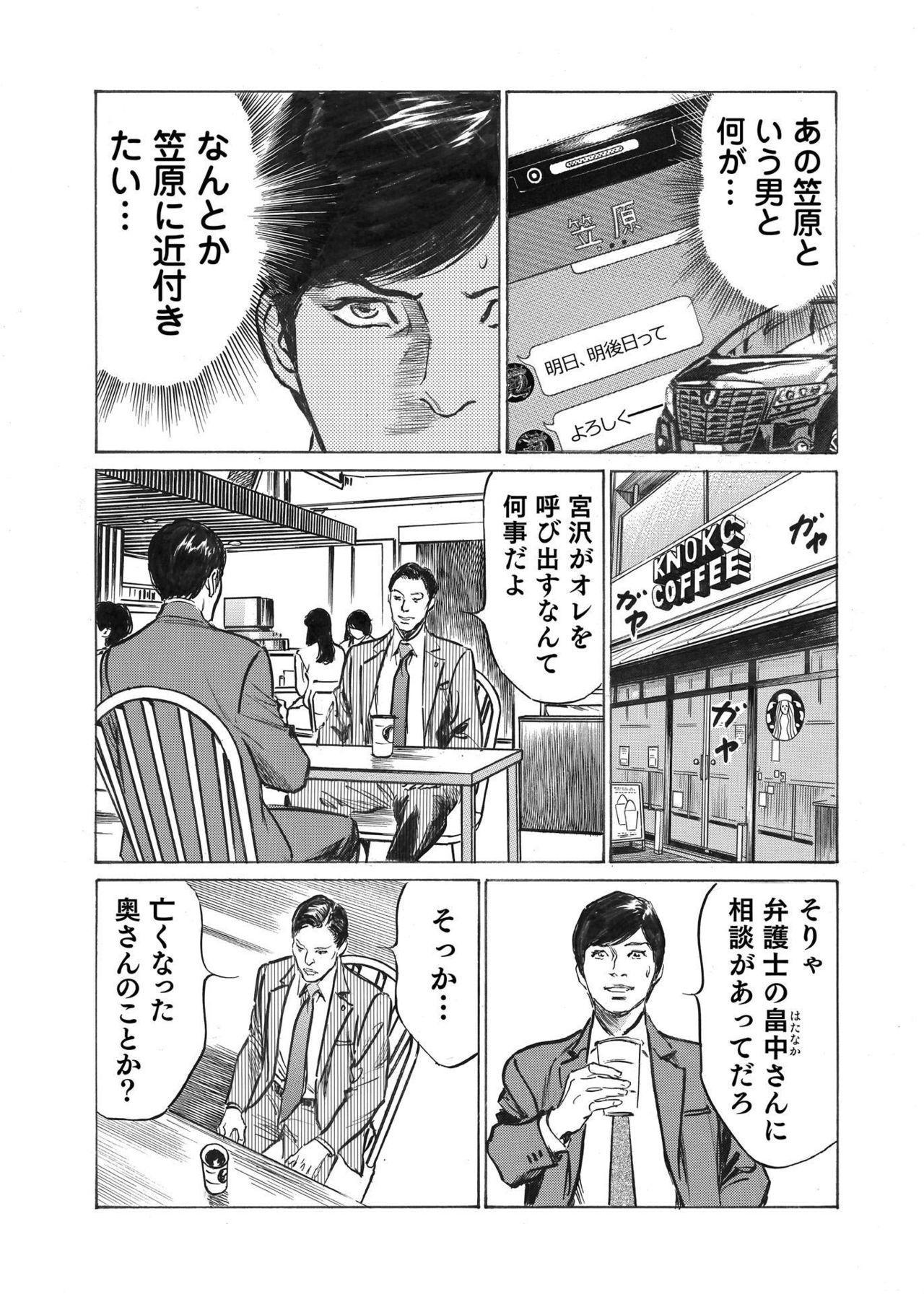 Ore wa Tsuma no Koto o Yoku Shiranai 1-9 124