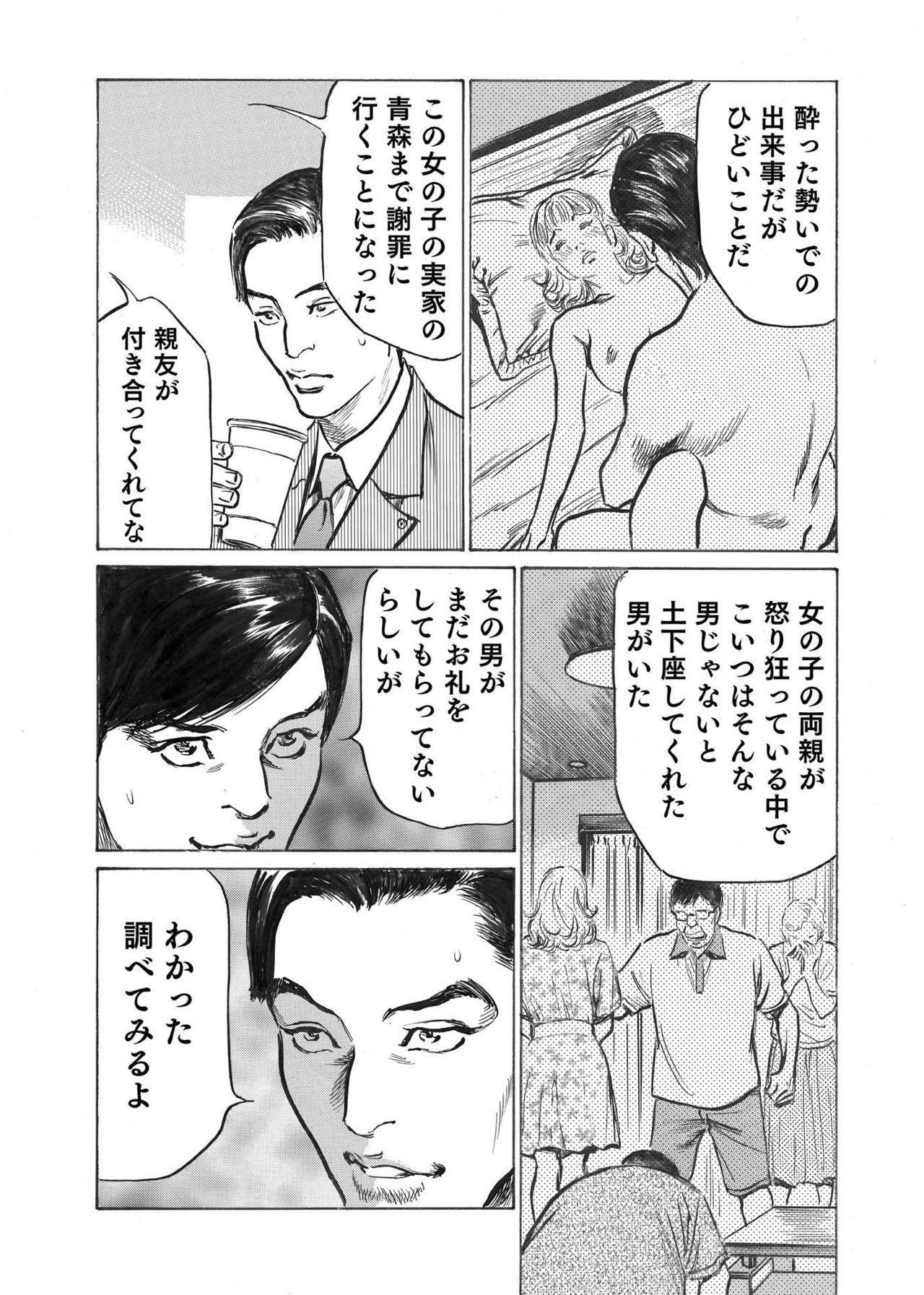 Ore wa Tsuma no Koto o Yoku Shiranai 1-9 126