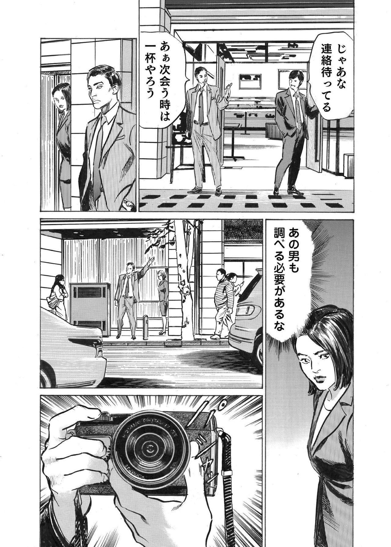Ore wa Tsuma no Koto o Yoku Shiranai 1-9 127