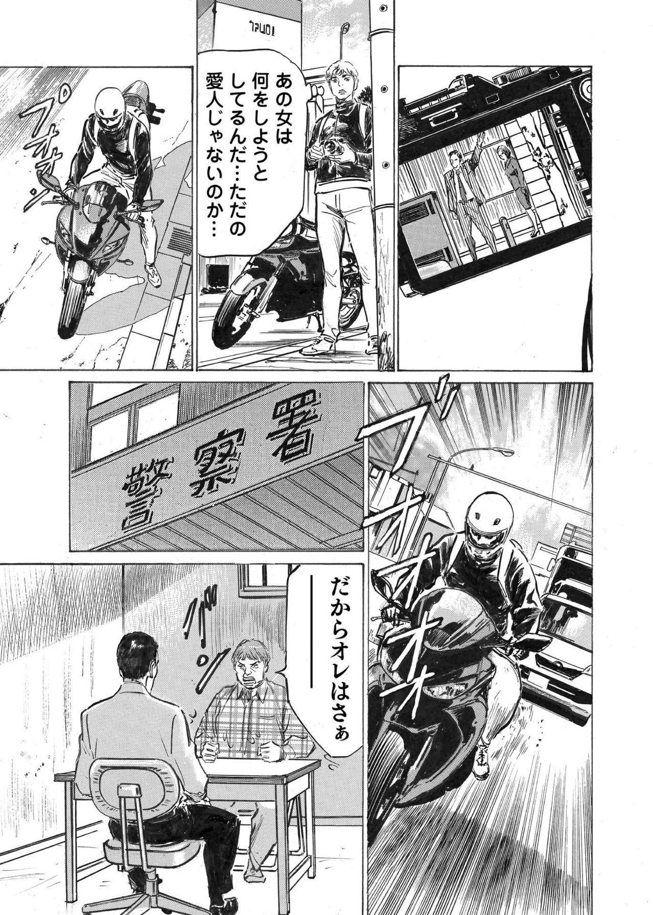 Ore wa Tsuma no Koto o Yoku Shiranai 1-9 128