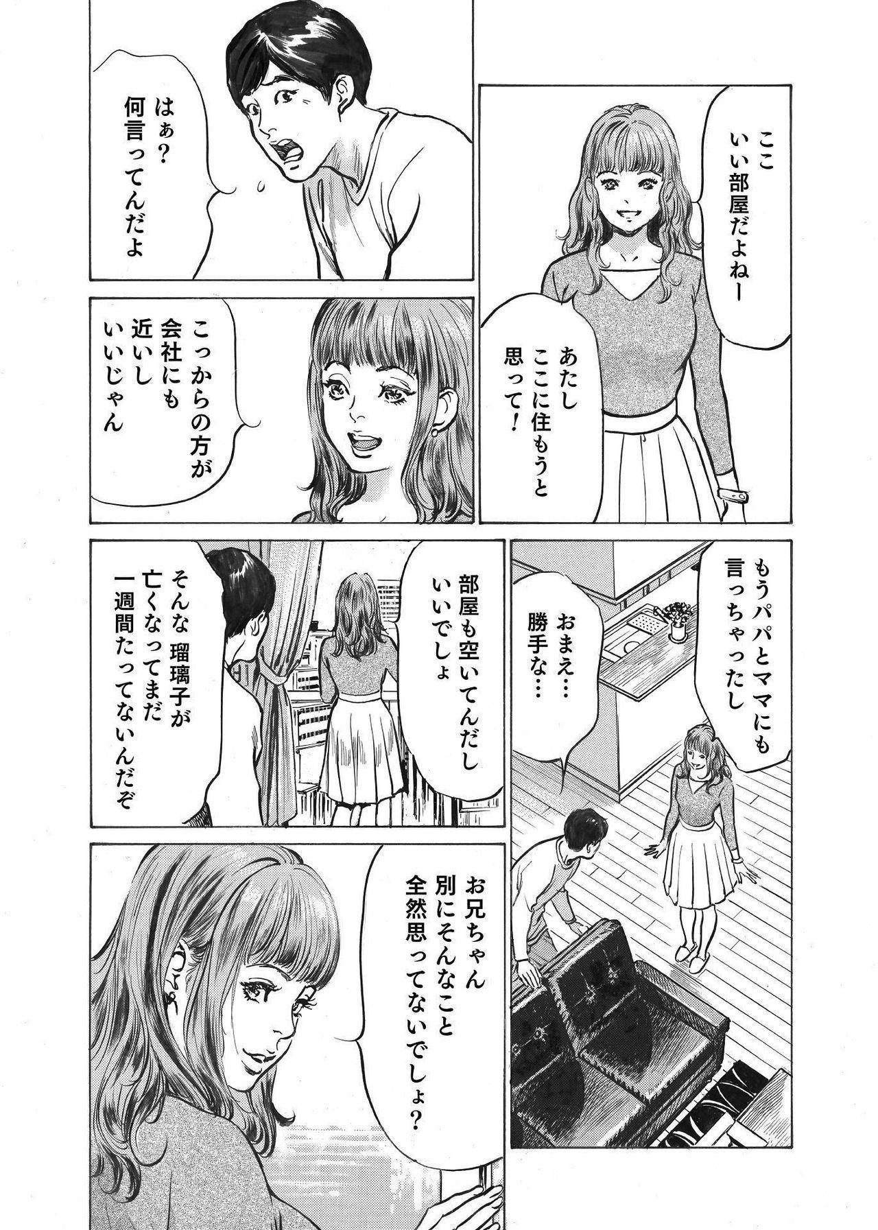 Ore wa Tsuma no Koto o Yoku Shiranai 1-9 12