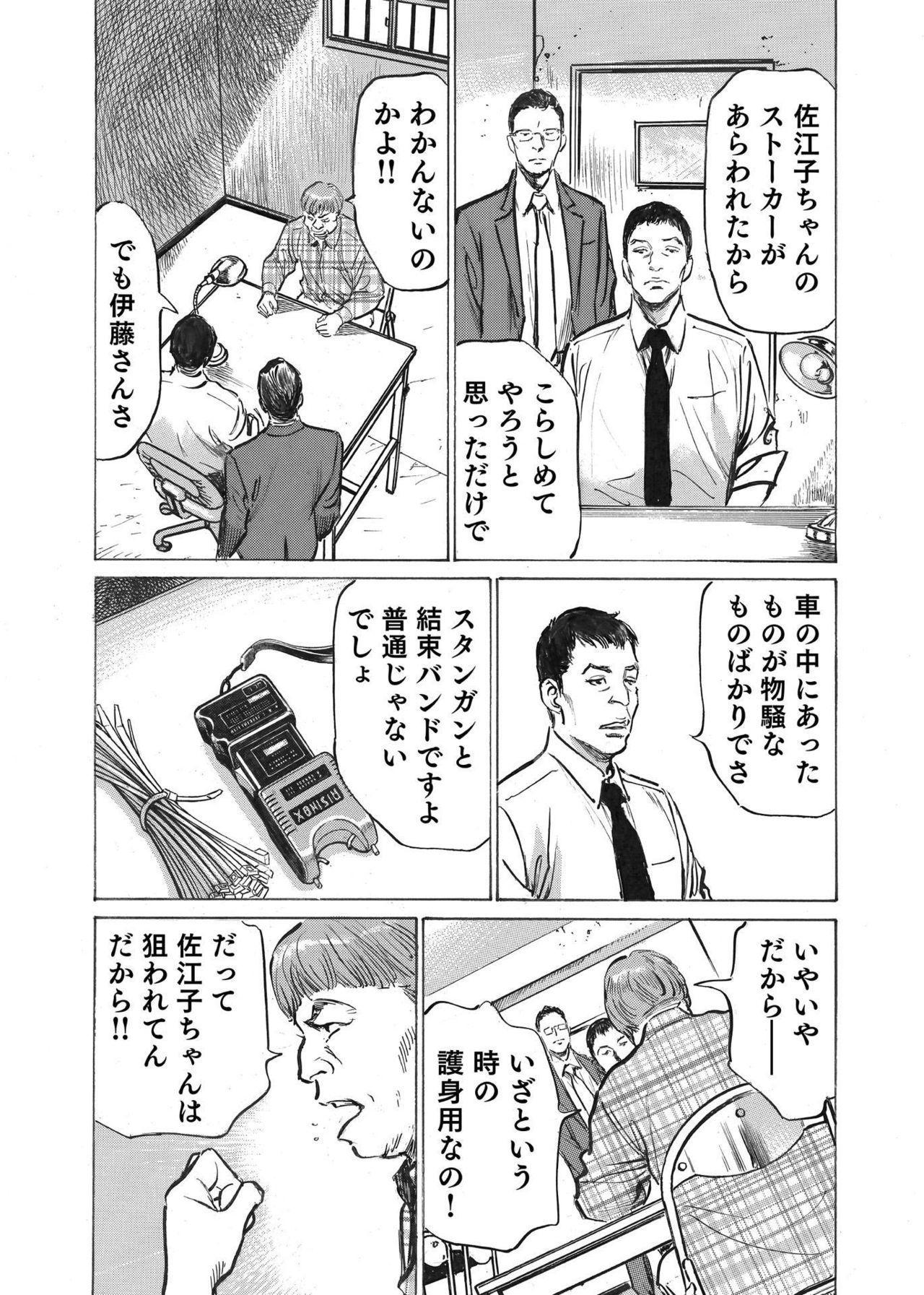 Ore wa Tsuma no Koto o Yoku Shiranai 1-9 129