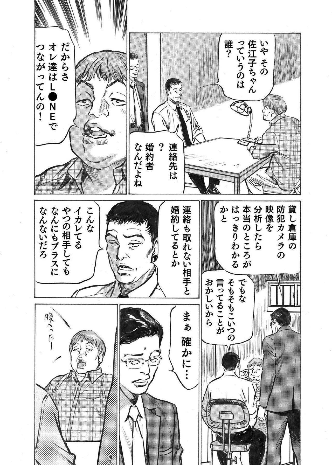 Ore wa Tsuma no Koto o Yoku Shiranai 1-9 130