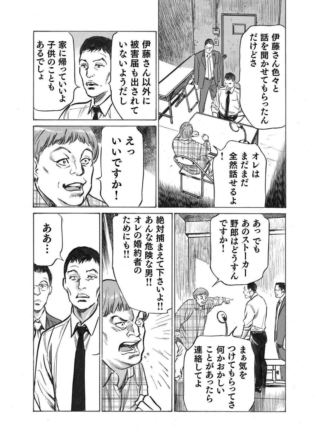 Ore wa Tsuma no Koto o Yoku Shiranai 1-9 131