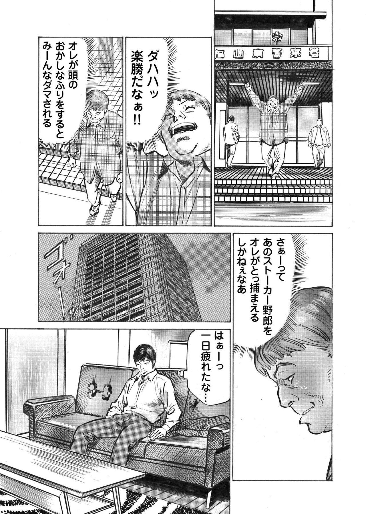Ore wa Tsuma no Koto o Yoku Shiranai 1-9 132