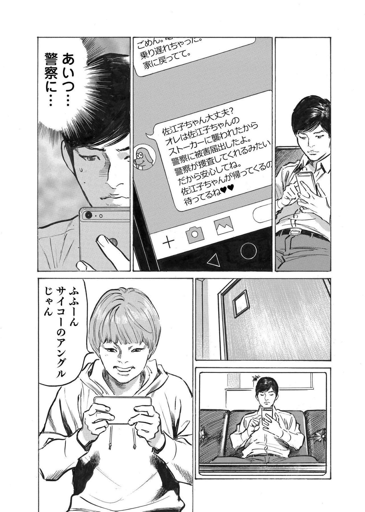 Ore wa Tsuma no Koto o Yoku Shiranai 1-9 133