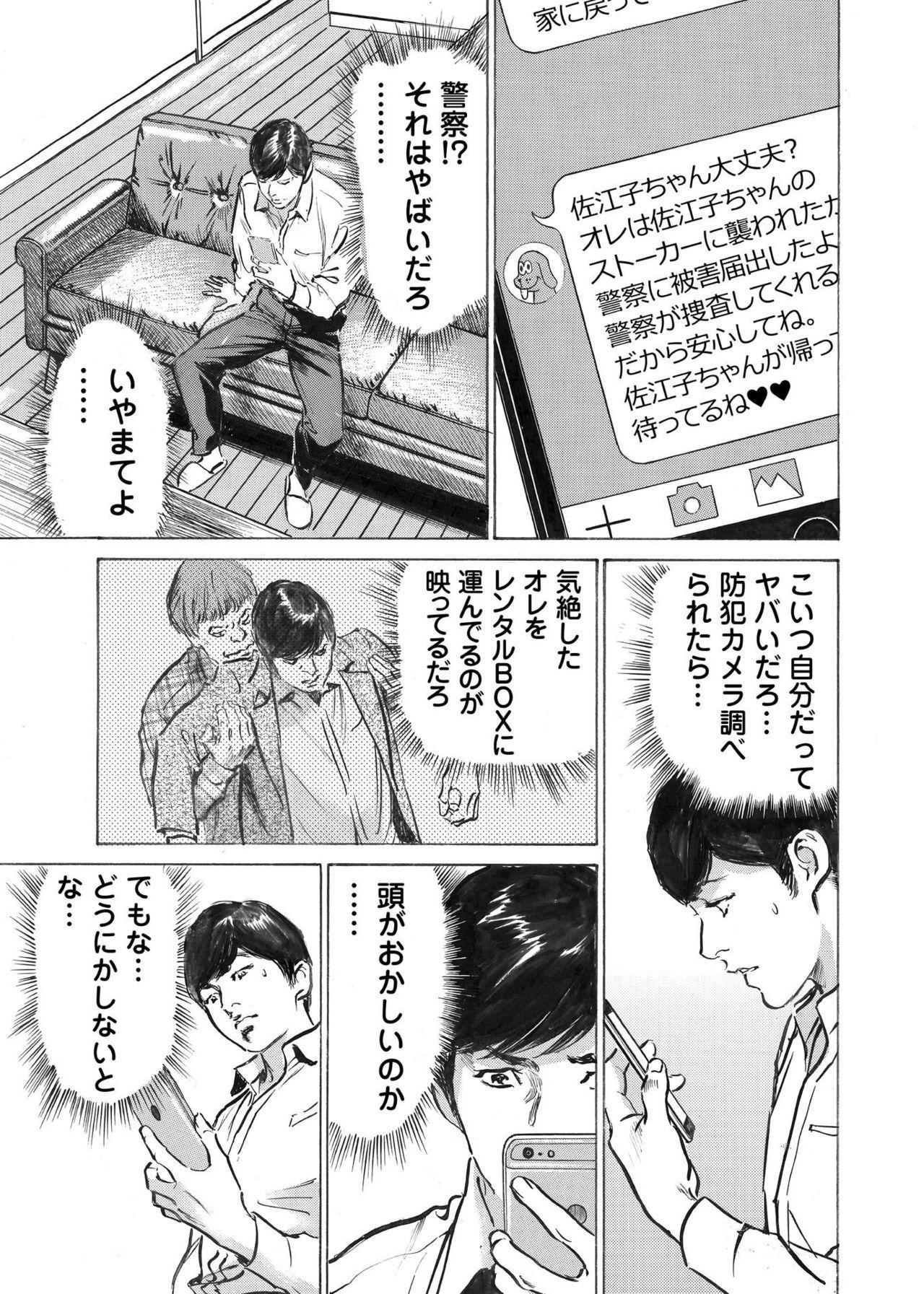 Ore wa Tsuma no Koto o Yoku Shiranai 1-9 137