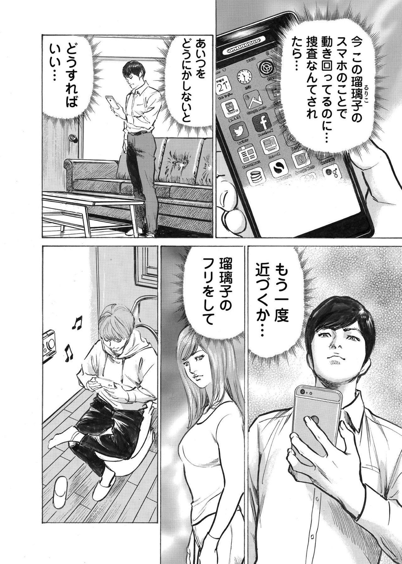 Ore wa Tsuma no Koto o Yoku Shiranai 1-9 138