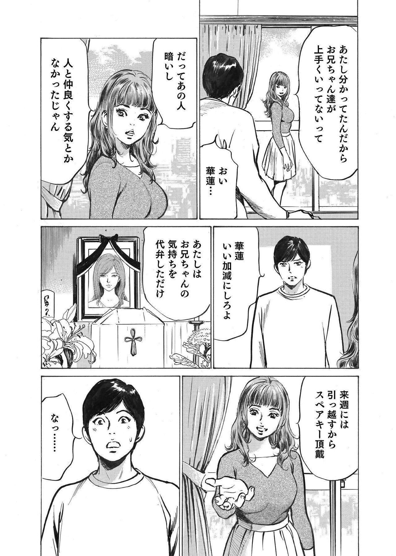 Ore wa Tsuma no Koto o Yoku Shiranai 1-9 13