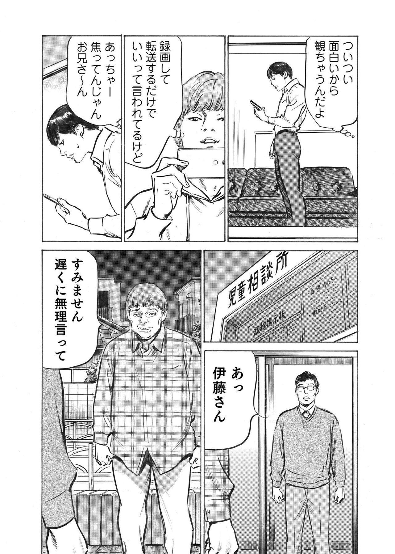 Ore wa Tsuma no Koto o Yoku Shiranai 1-9 139