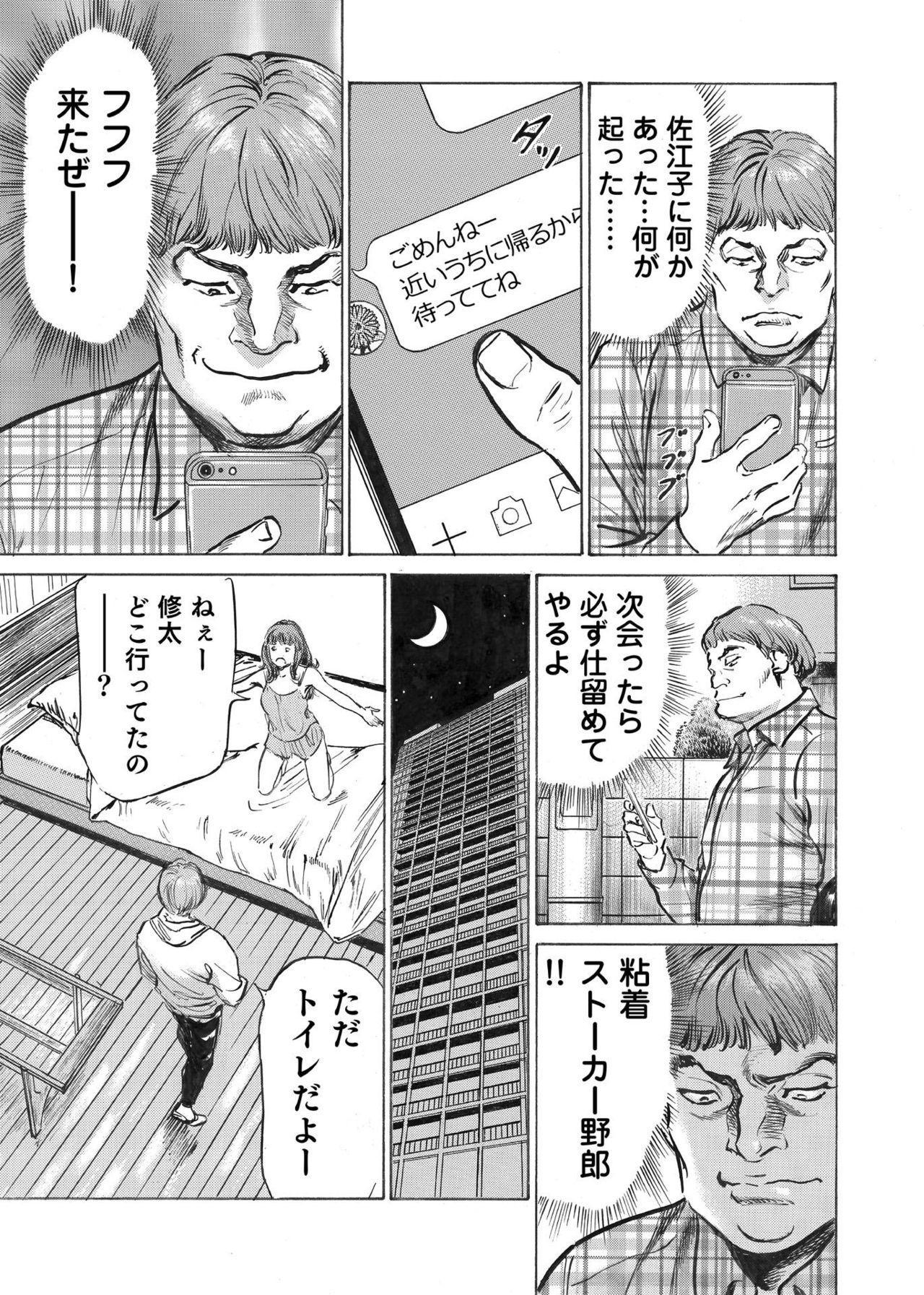 Ore wa Tsuma no Koto o Yoku Shiranai 1-9 141