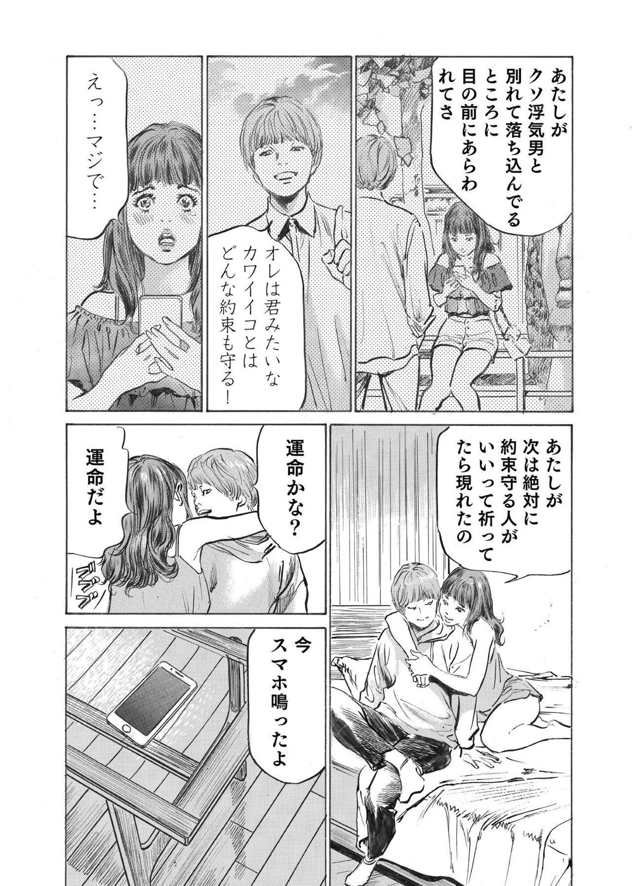 Ore wa Tsuma no Koto o Yoku Shiranai 1-9 143