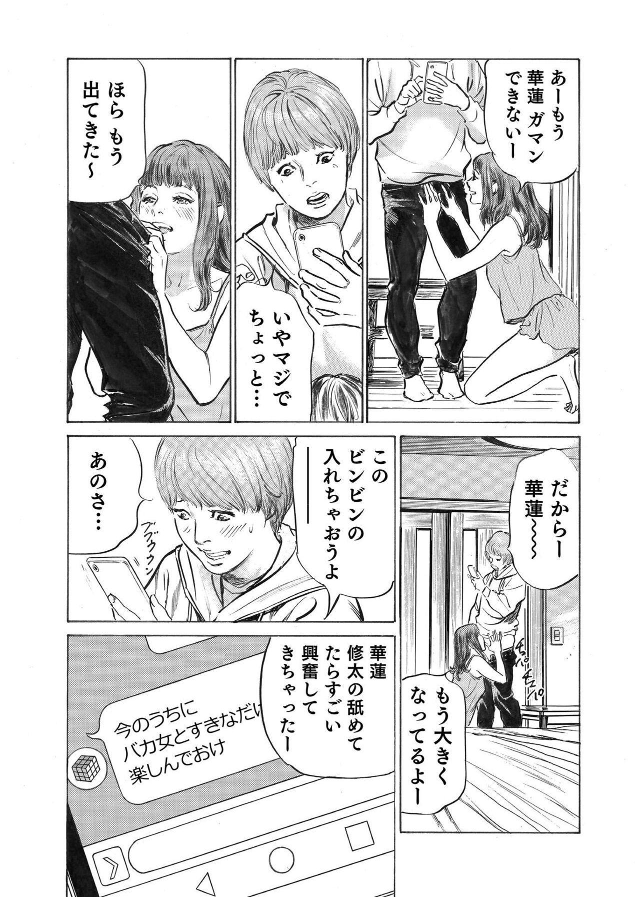 Ore wa Tsuma no Koto o Yoku Shiranai 1-9 145