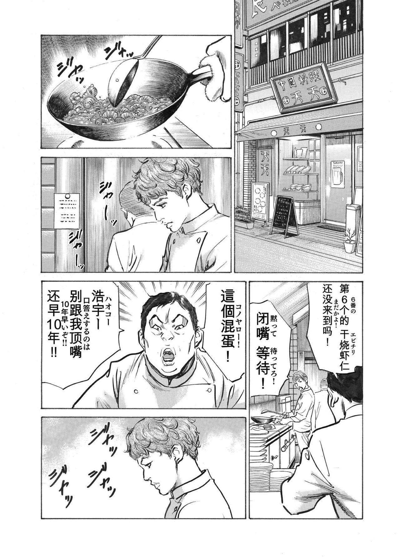 Ore wa Tsuma no Koto o Yoku Shiranai 1-9 146