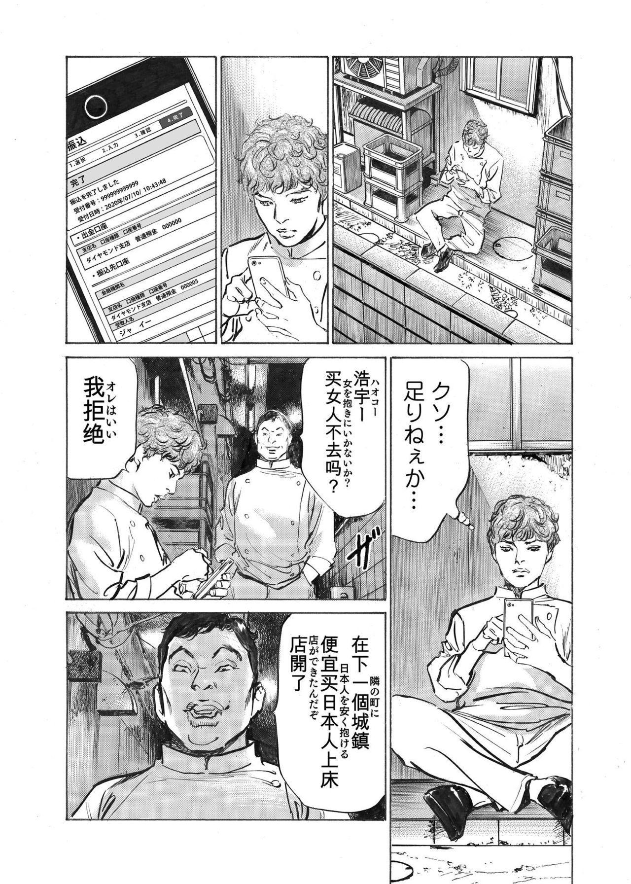 Ore wa Tsuma no Koto o Yoku Shiranai 1-9 147