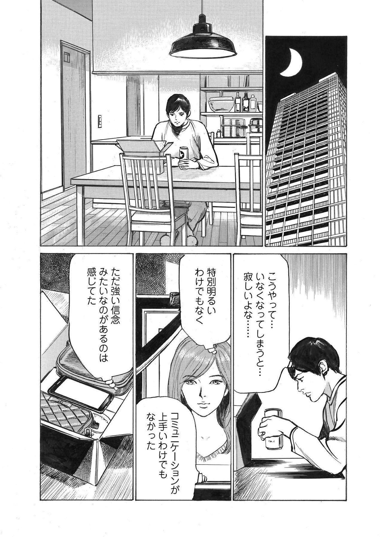 Ore wa Tsuma no Koto o Yoku Shiranai 1-9 14
