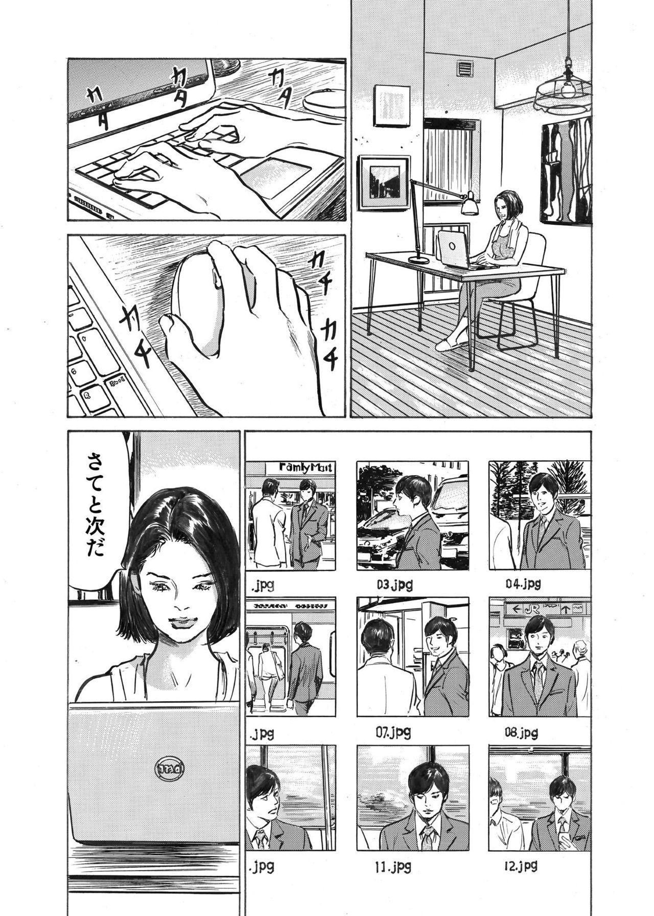 Ore wa Tsuma no Koto o Yoku Shiranai 1-9 149