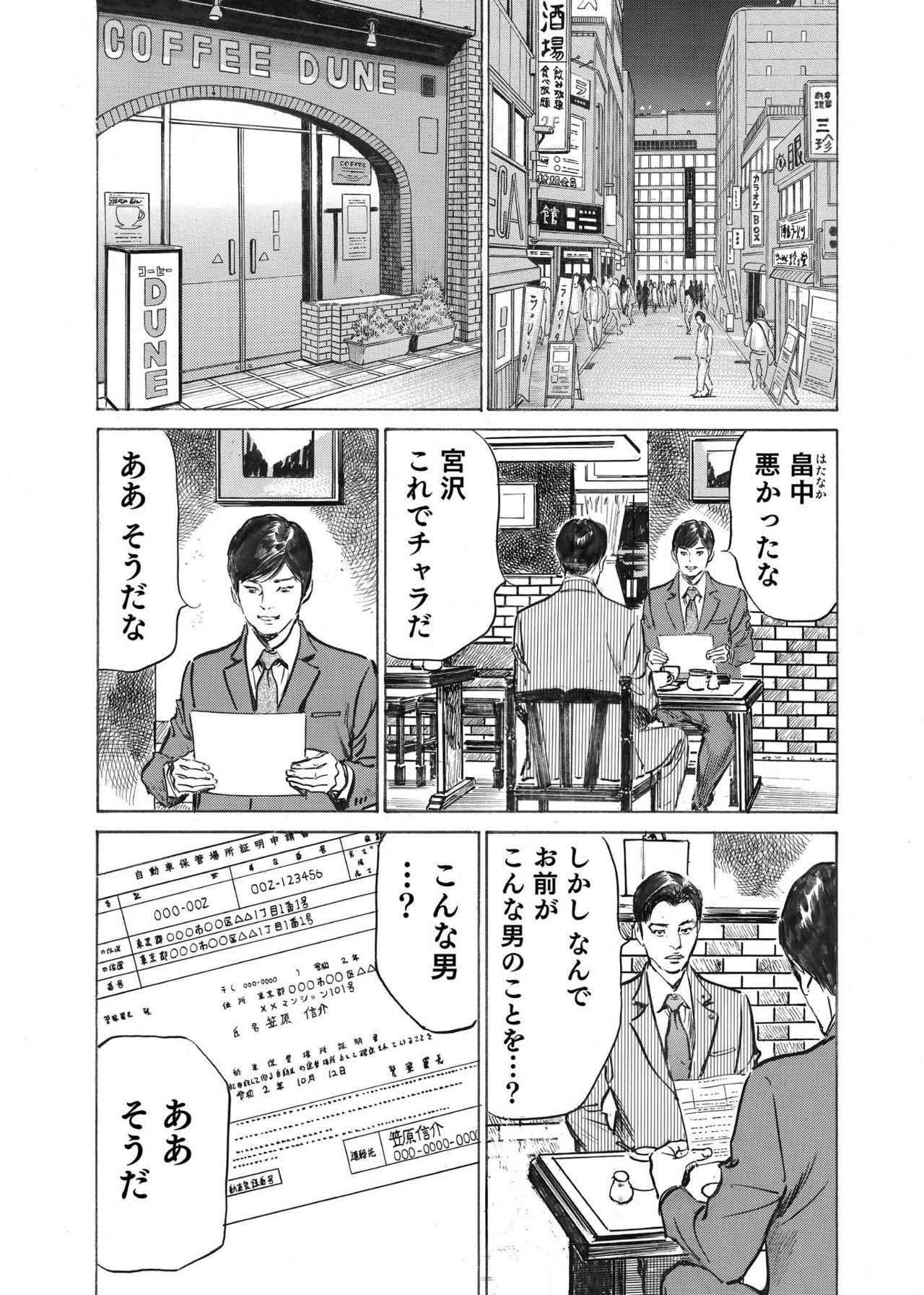 Ore wa Tsuma no Koto o Yoku Shiranai 1-9 150