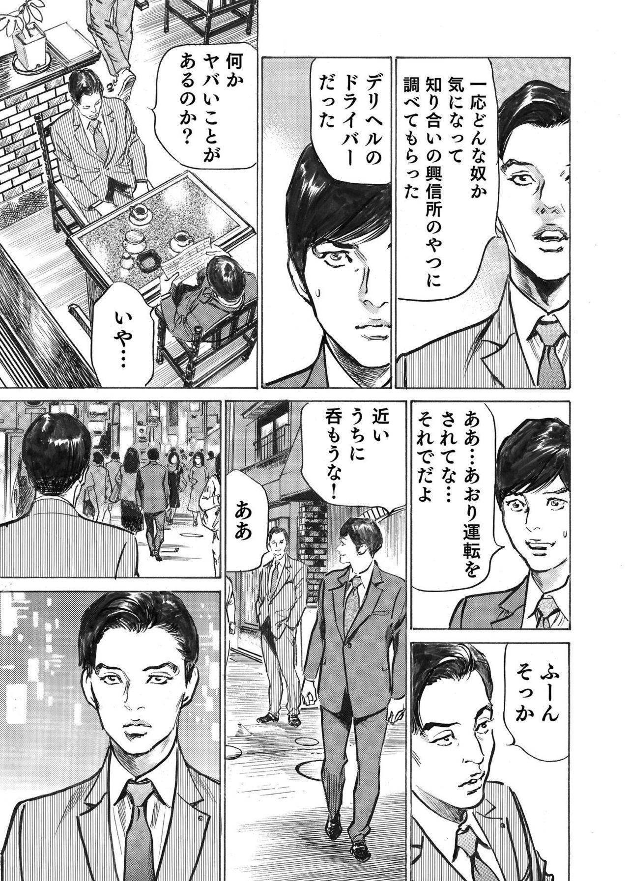 Ore wa Tsuma no Koto o Yoku Shiranai 1-9 151
