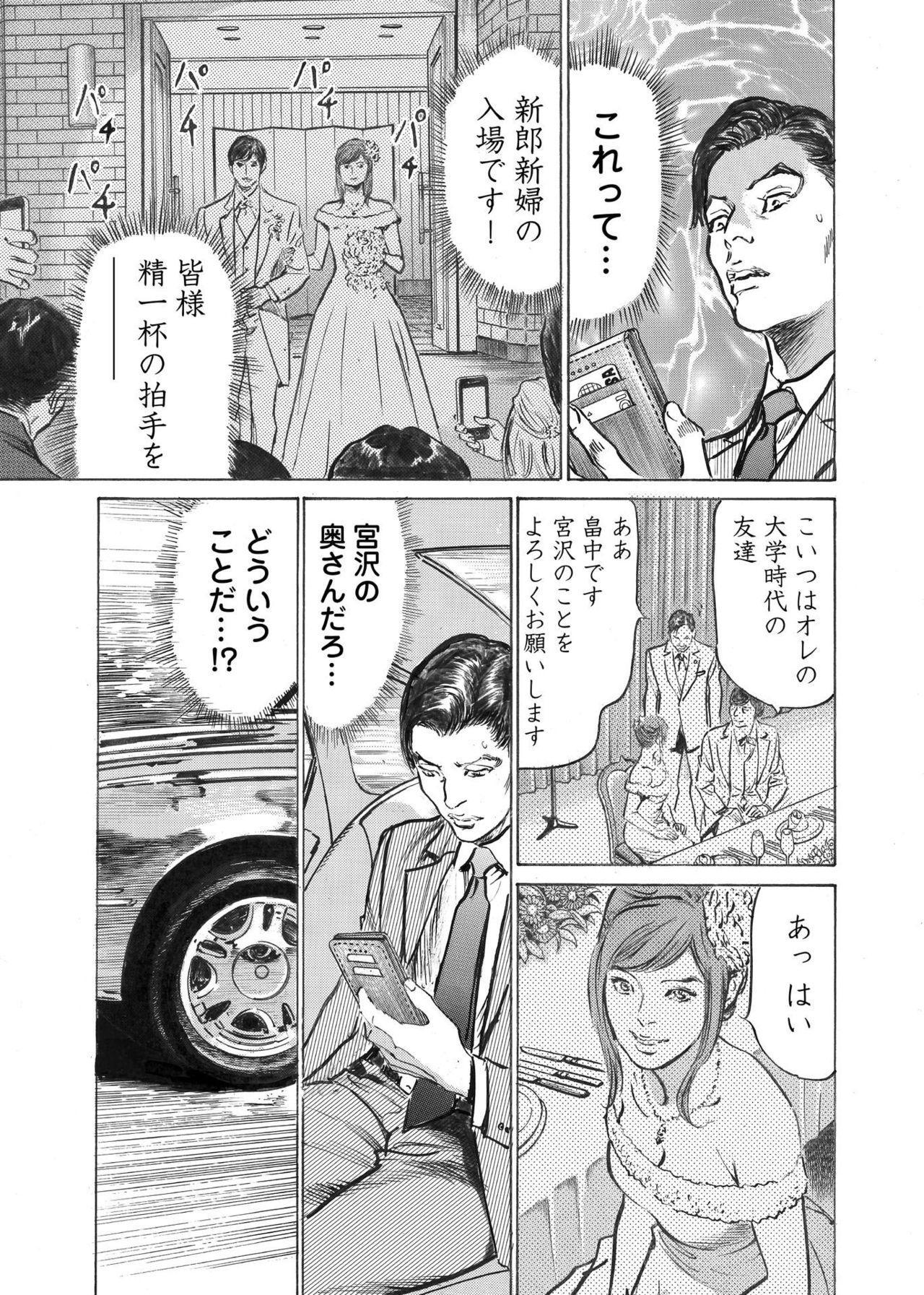 Ore wa Tsuma no Koto o Yoku Shiranai 1-9 153