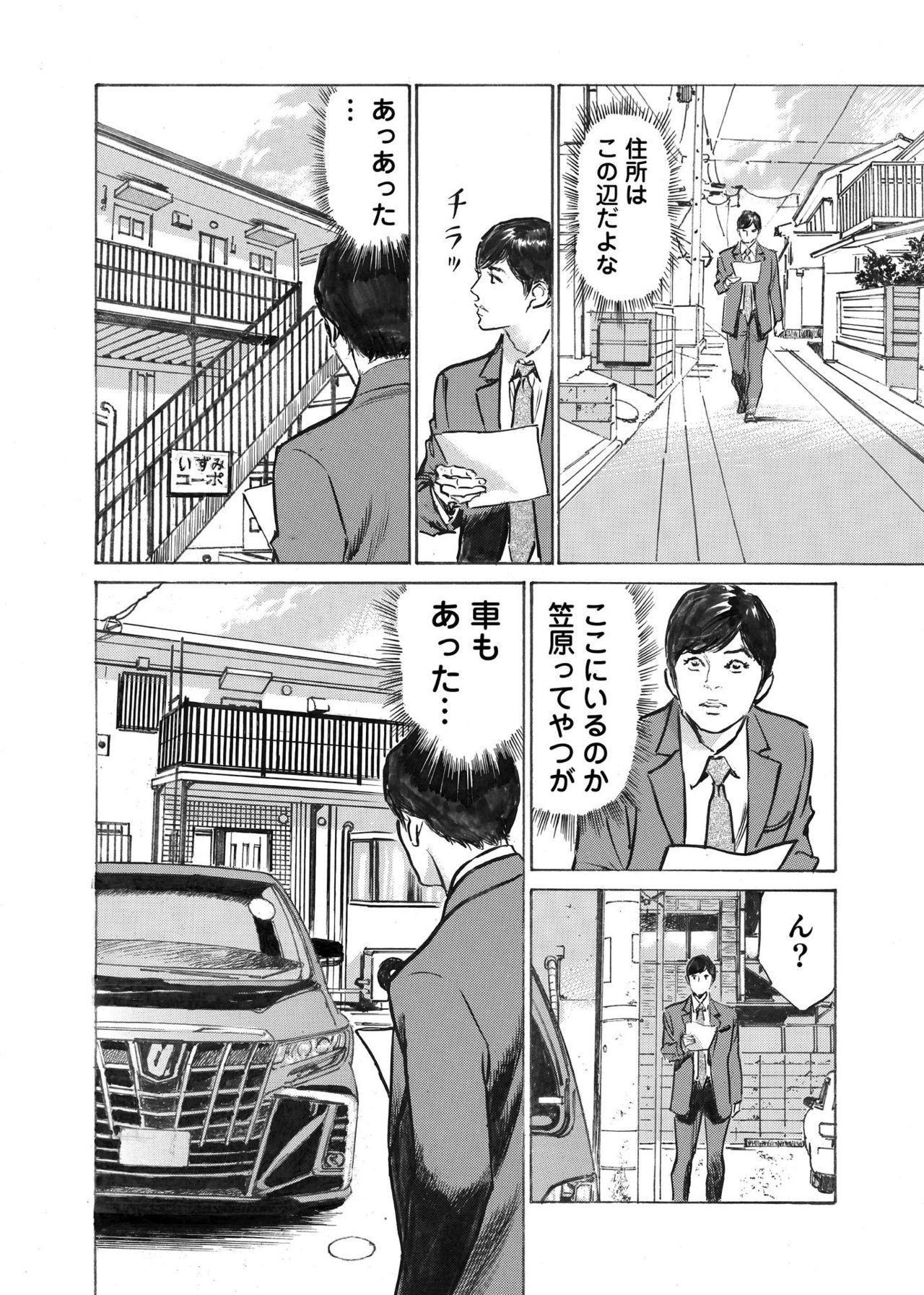 Ore wa Tsuma no Koto o Yoku Shiranai 1-9 154