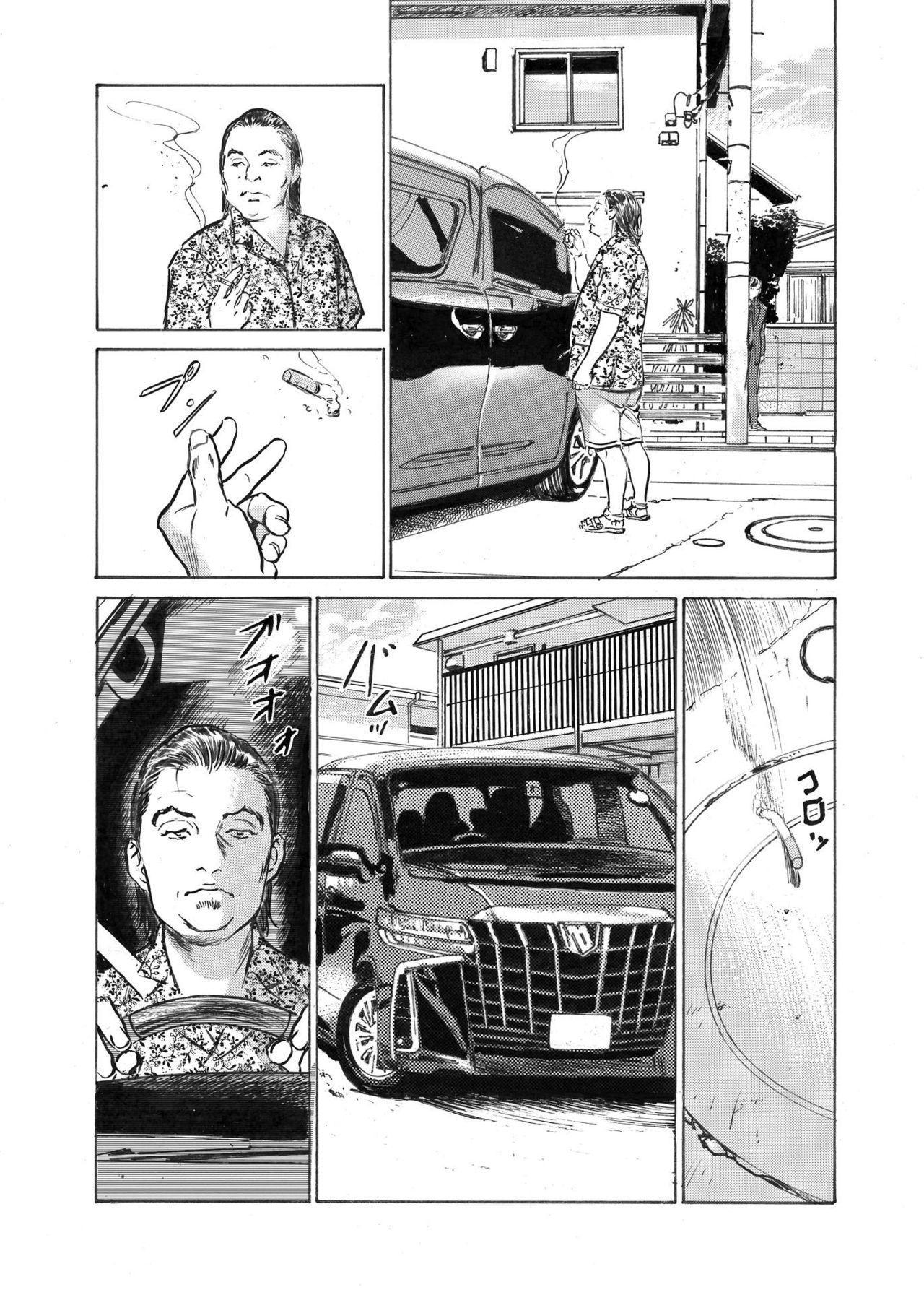 Ore wa Tsuma no Koto o Yoku Shiranai 1-9 156