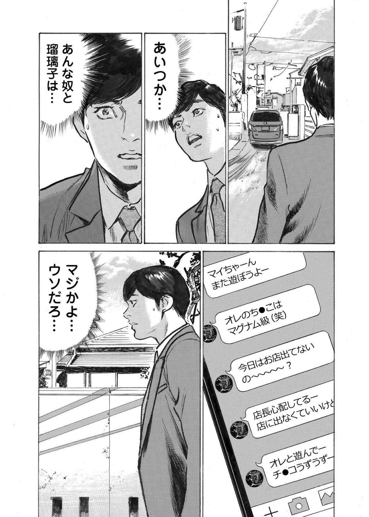 Ore wa Tsuma no Koto o Yoku Shiranai 1-9 157