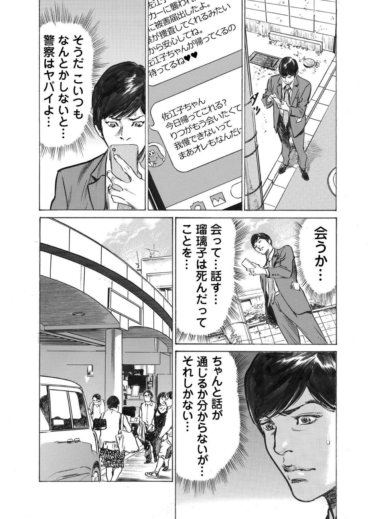 Ore wa Tsuma no Koto o Yoku Shiranai 1-9 158